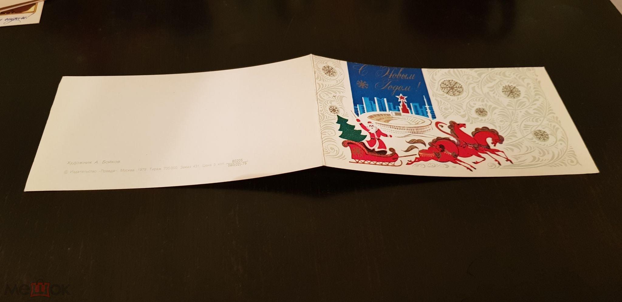 Для создания, открытки почтовые к олимпиаде