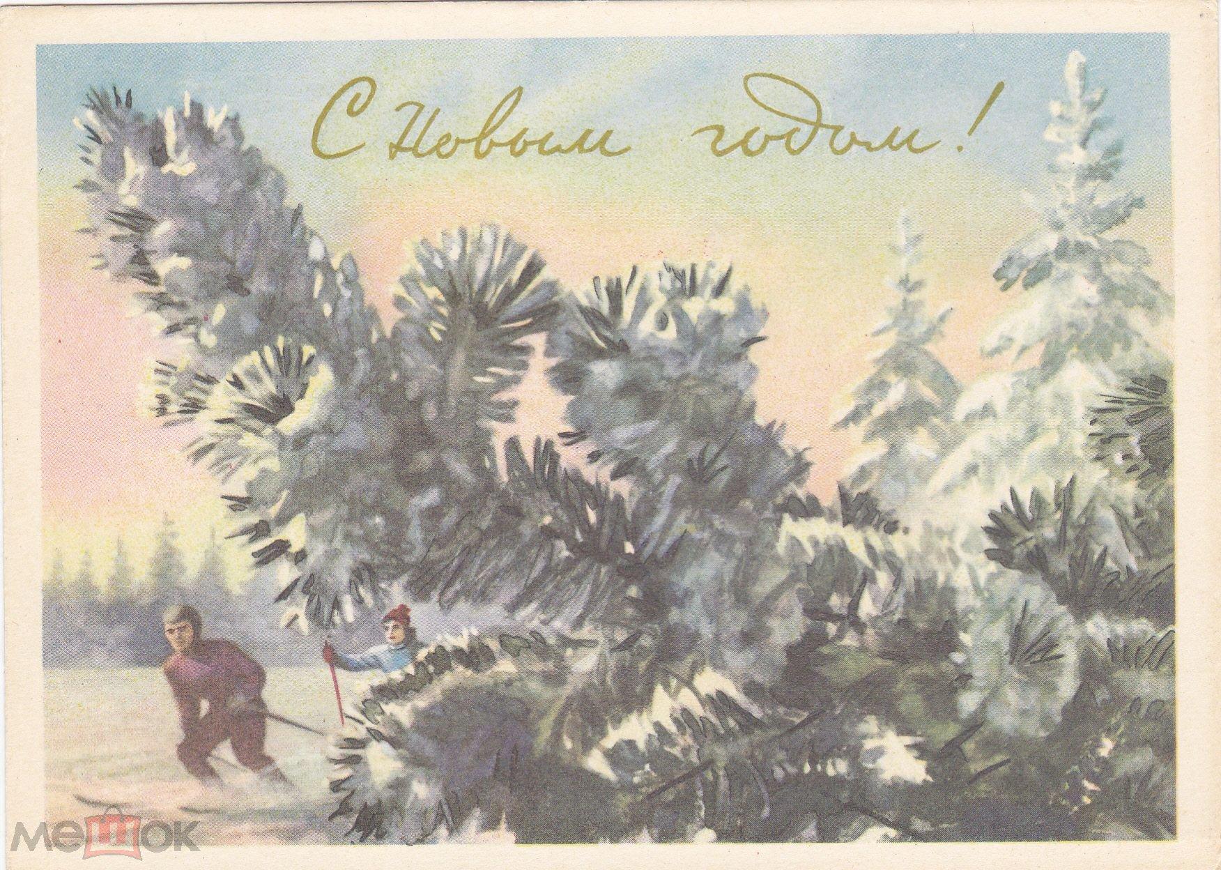 Поздравлениями, советские открытки 1950-х