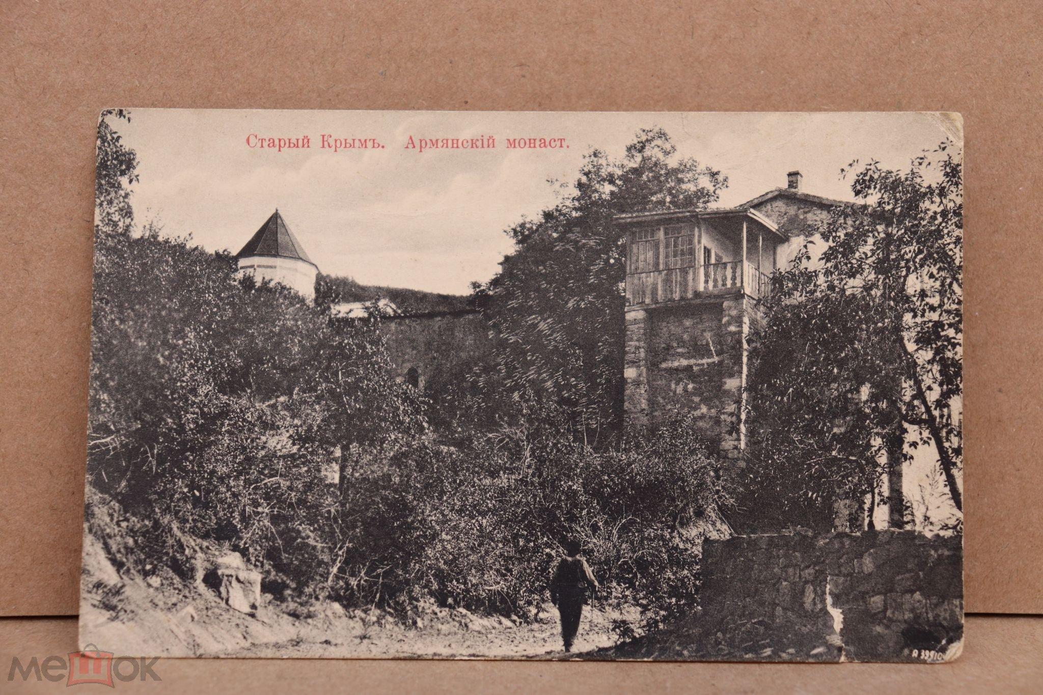 Старый крым открытки