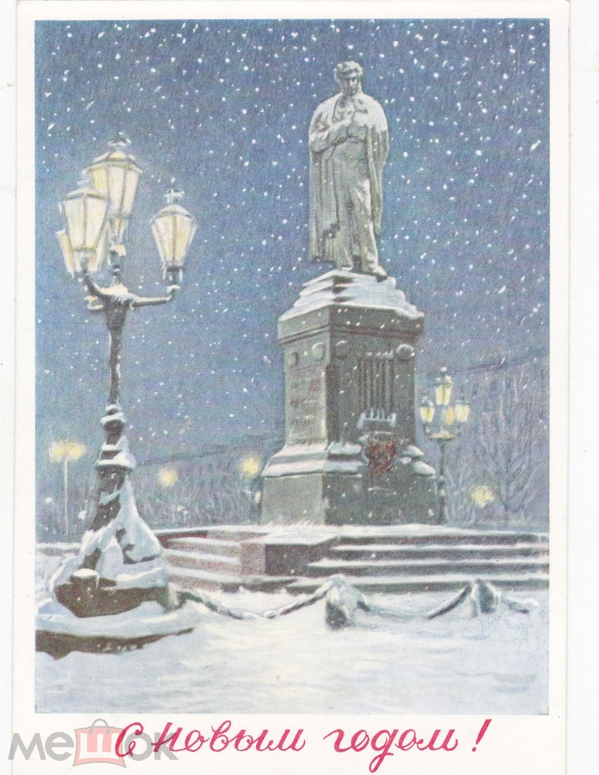 Открытки с памятниками москвы
