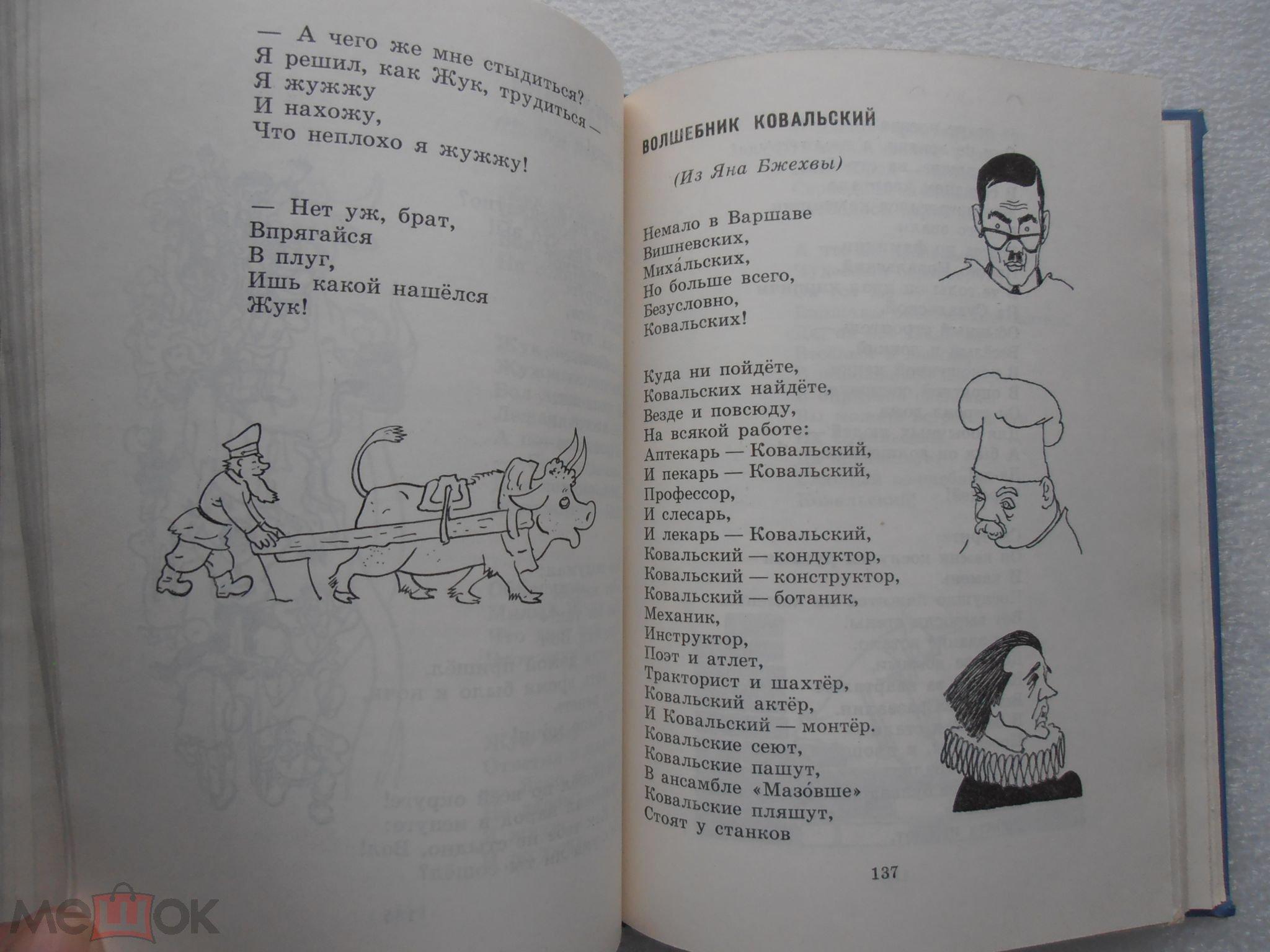 Борис Заходер. СТИХИ и СКАЗКИ. 1978 год. Рисунки популярных советских художников.