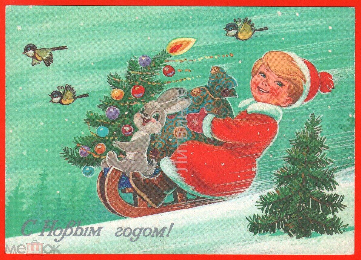 Поздравлением, открытки советские с новым годом фото