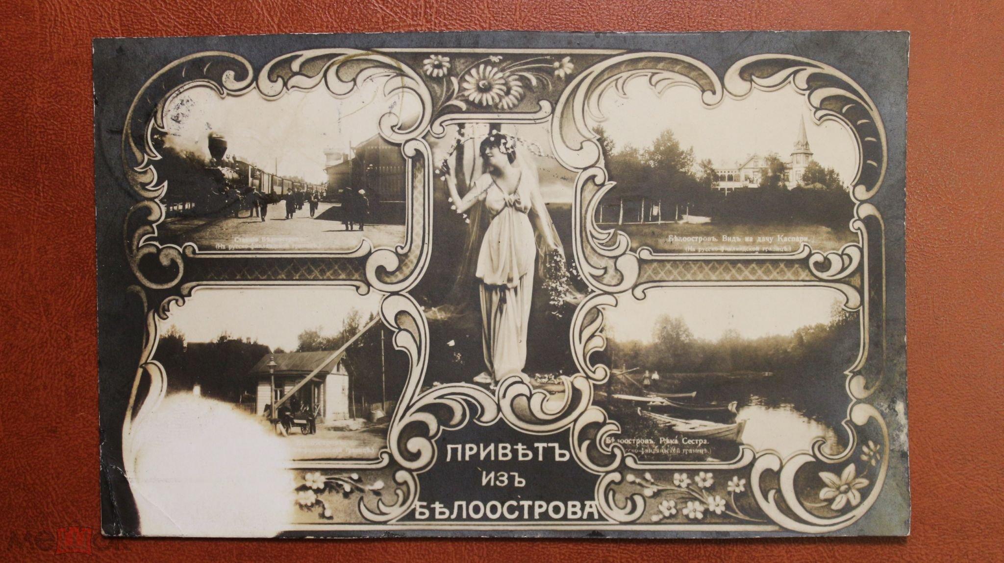 Открытки 1914 года цена, новый