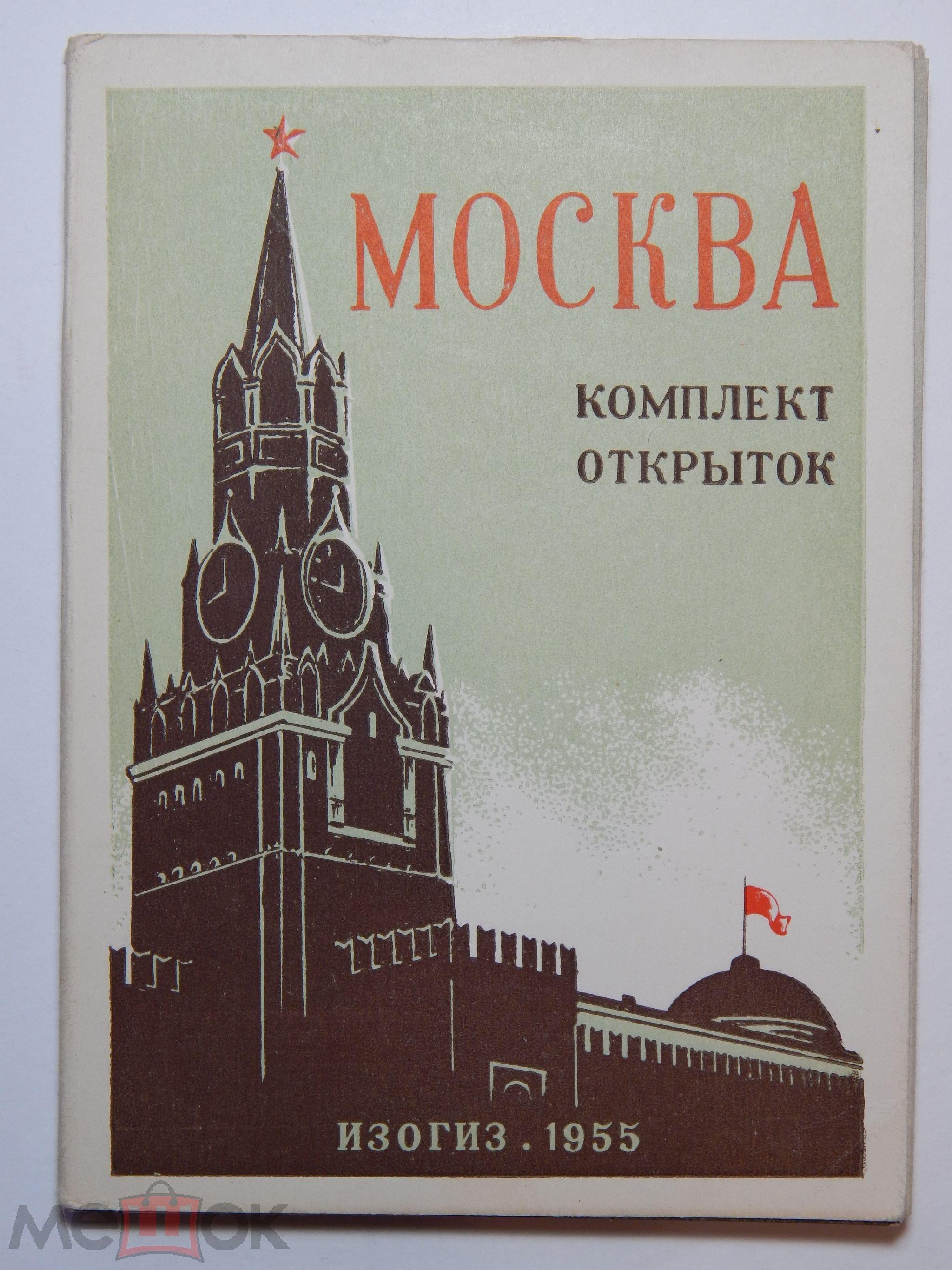Набор открытки о москве, сделать открытку