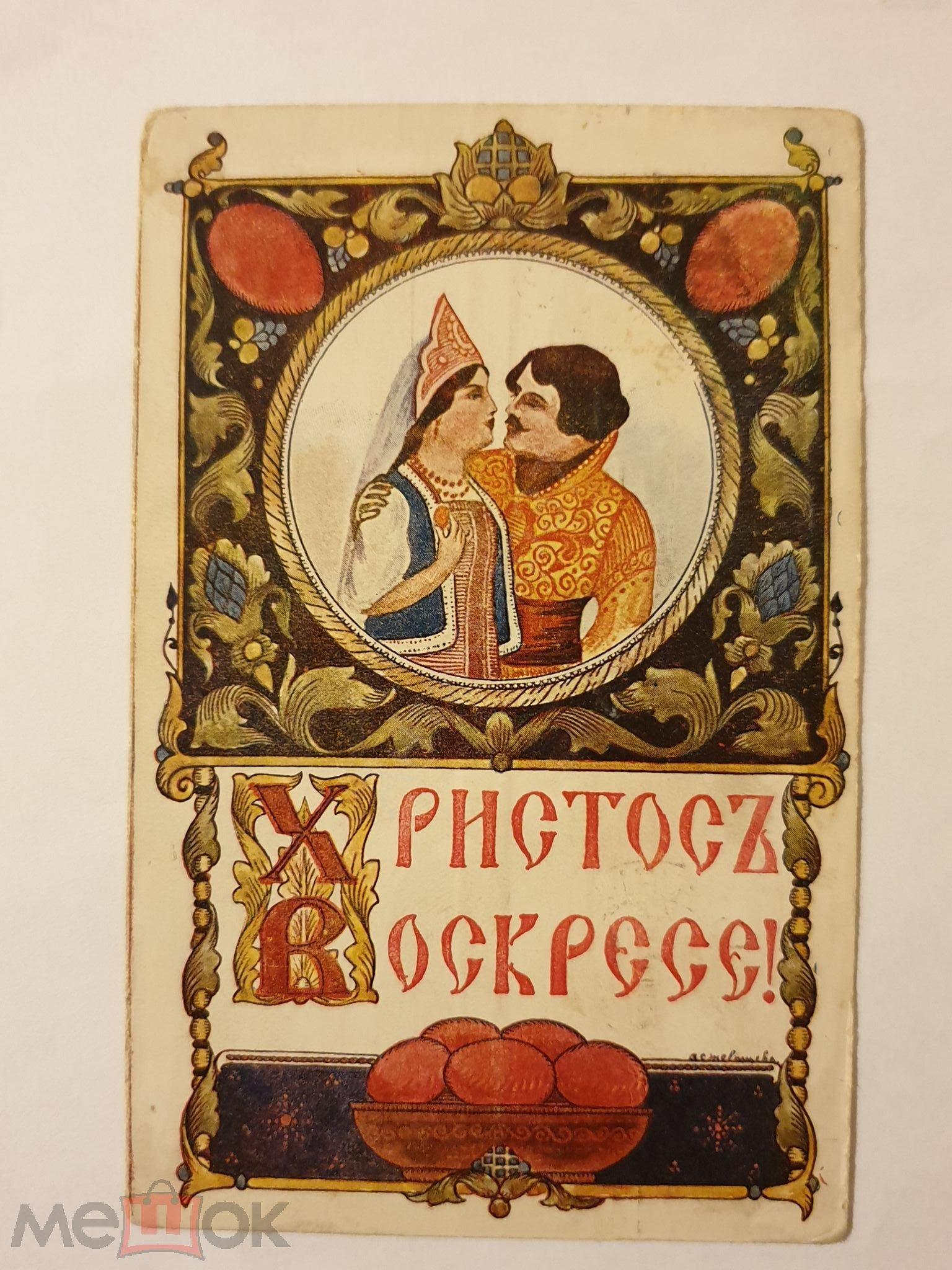 Открытки 1905 цена, для поздравления