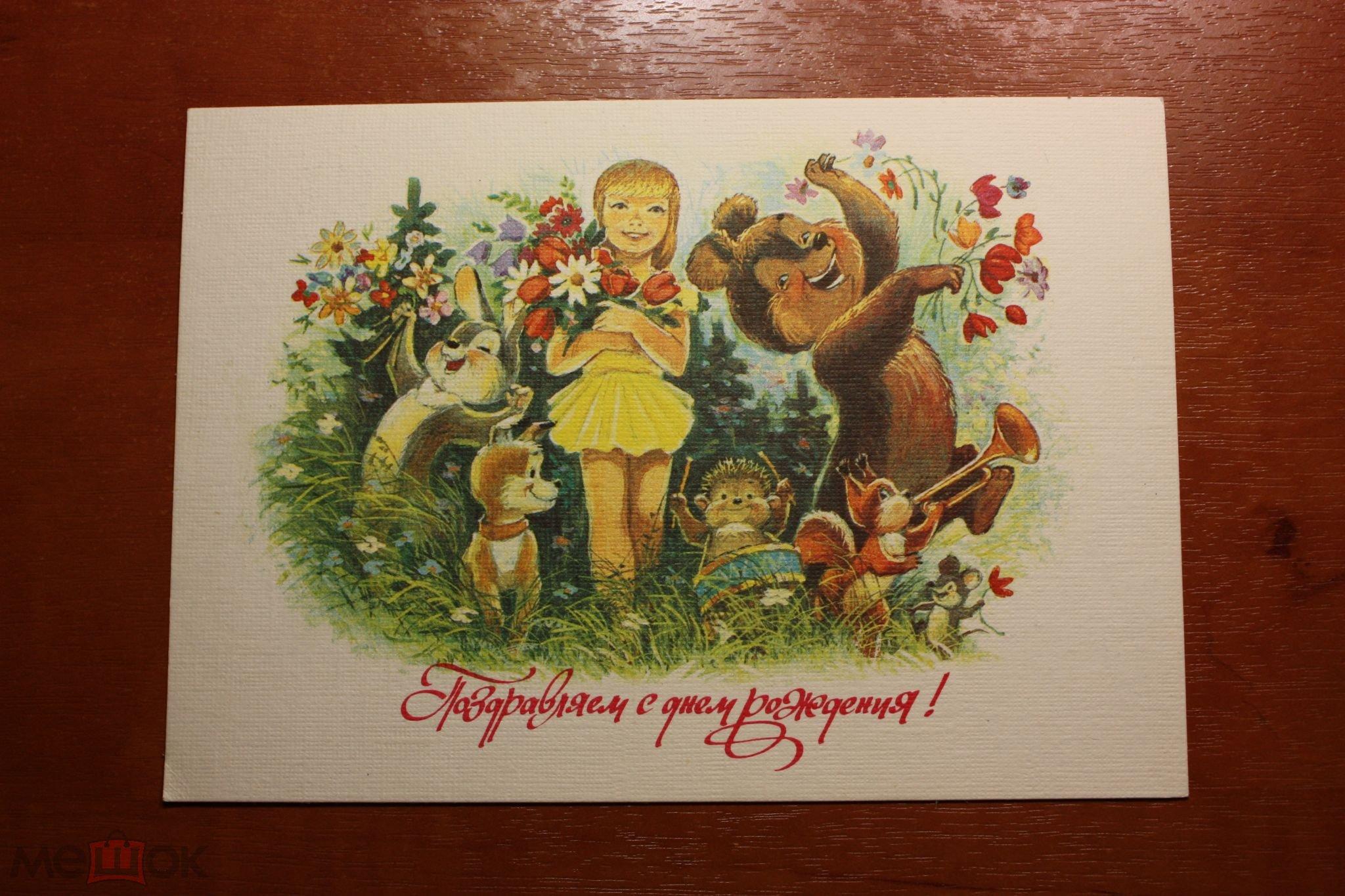 Редкие открытки ссср зарубина, открытки папе день