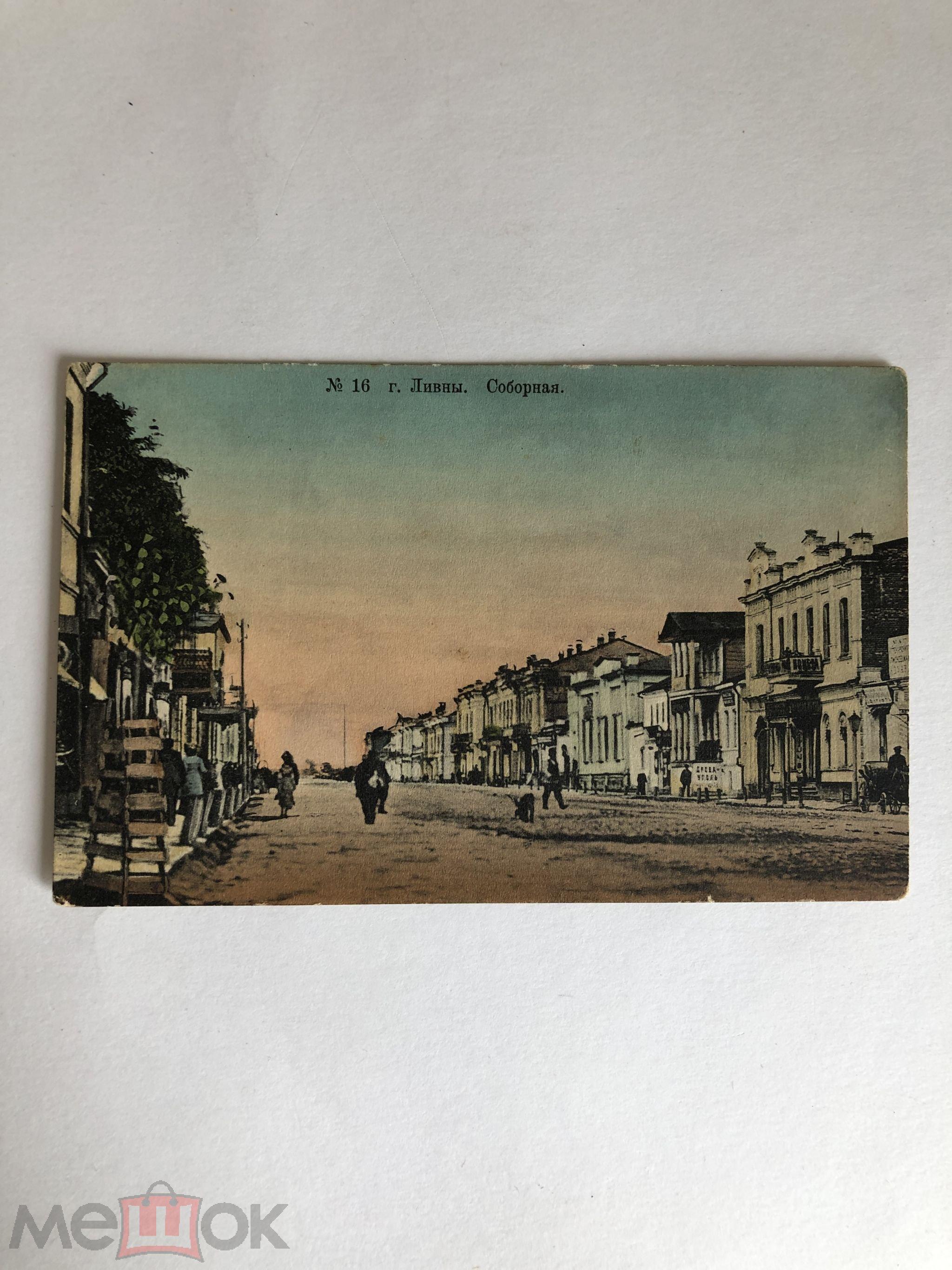 Картинки про, старинная открытка города