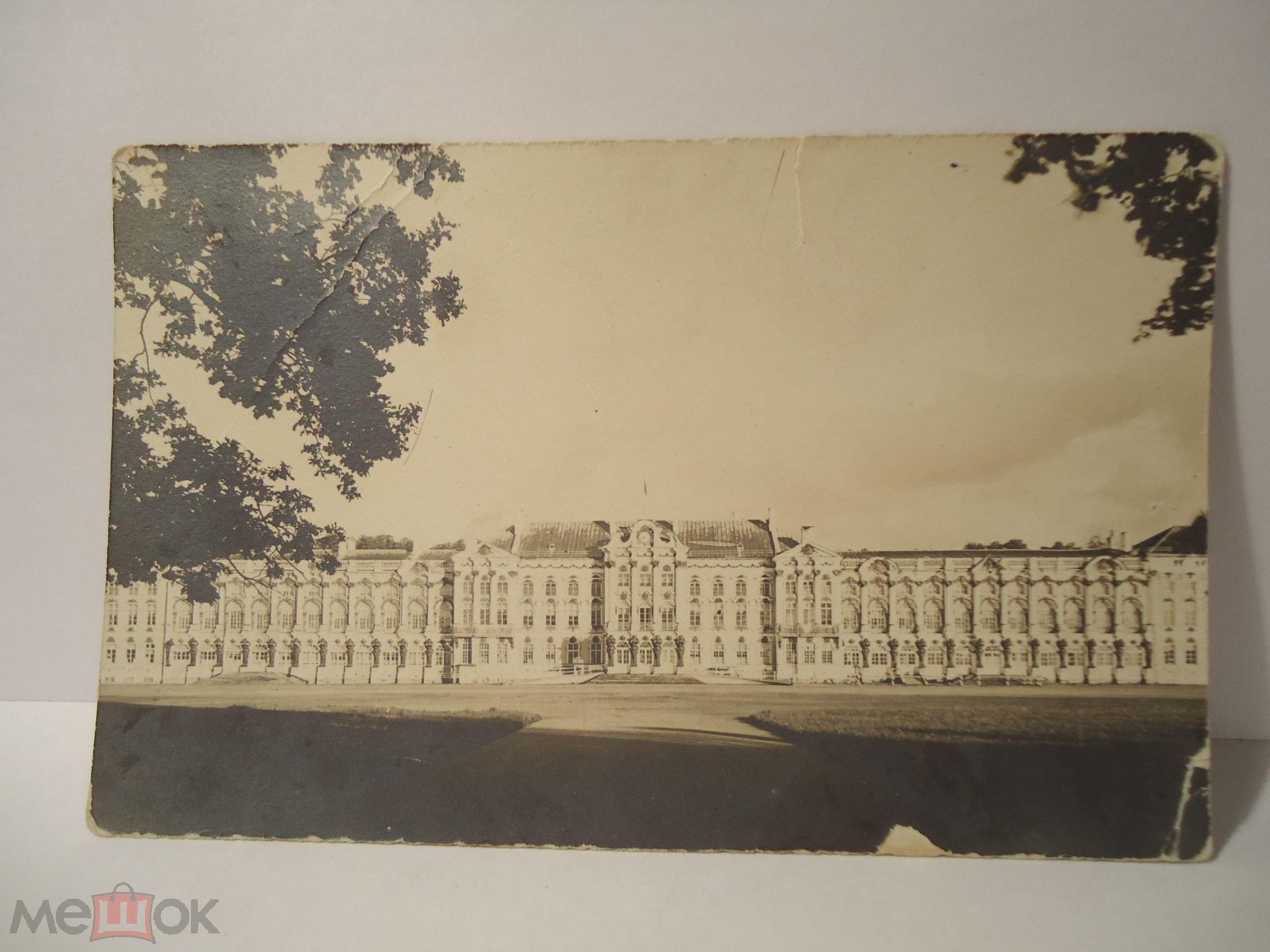 Старые открытки царское село продажа мешок