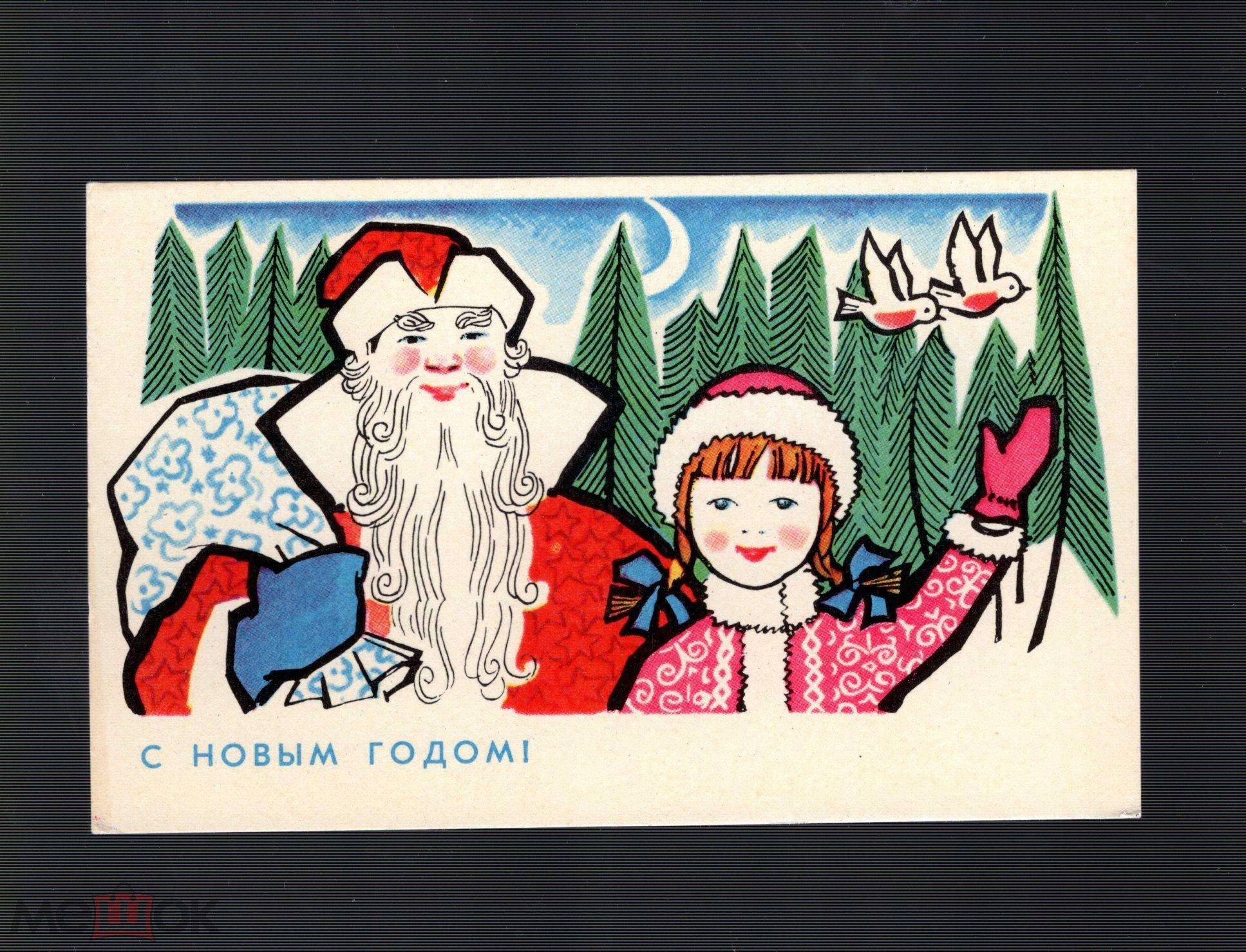 Открытка 1968 года цена советский художник, днем