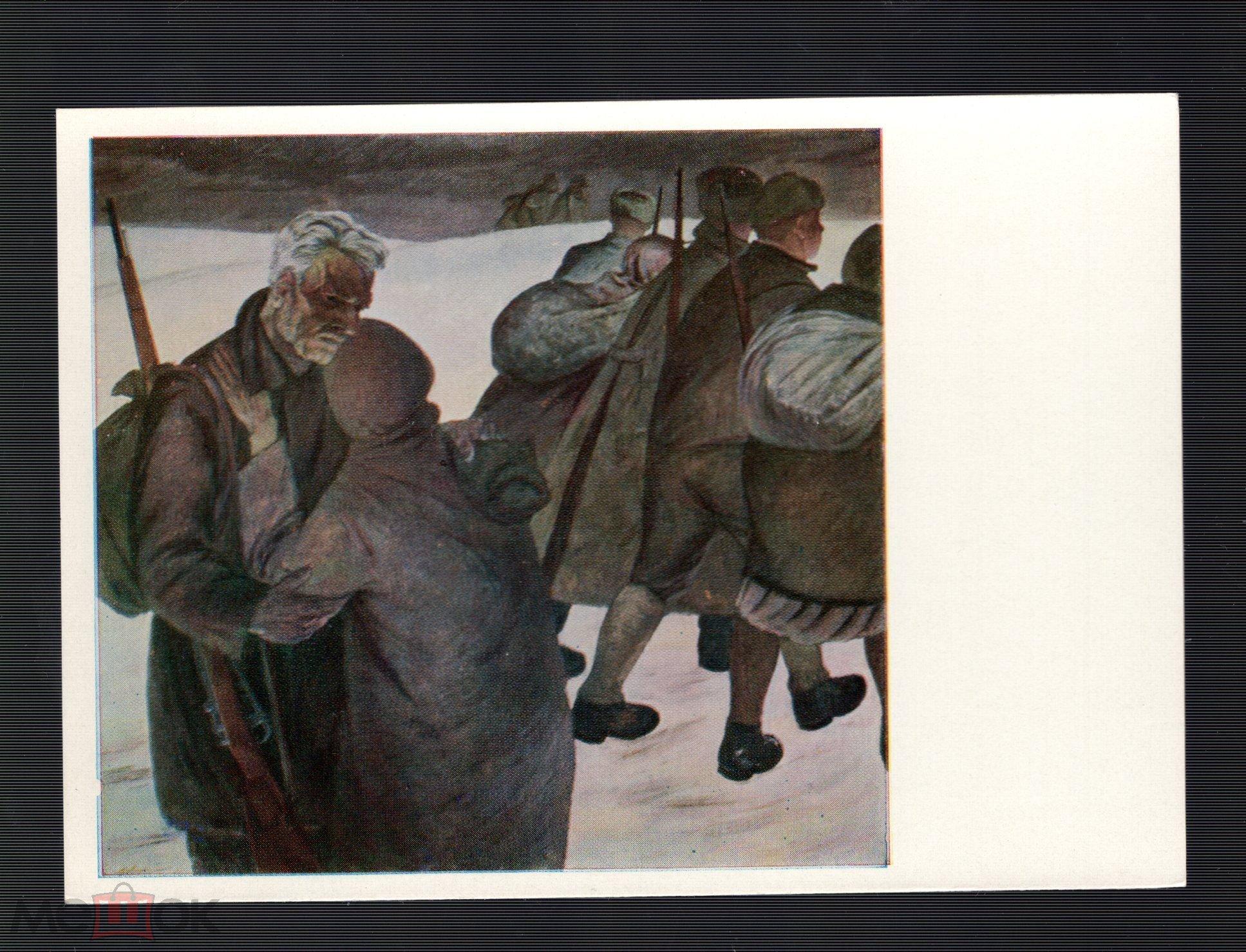 Открытки советский художник стоимость