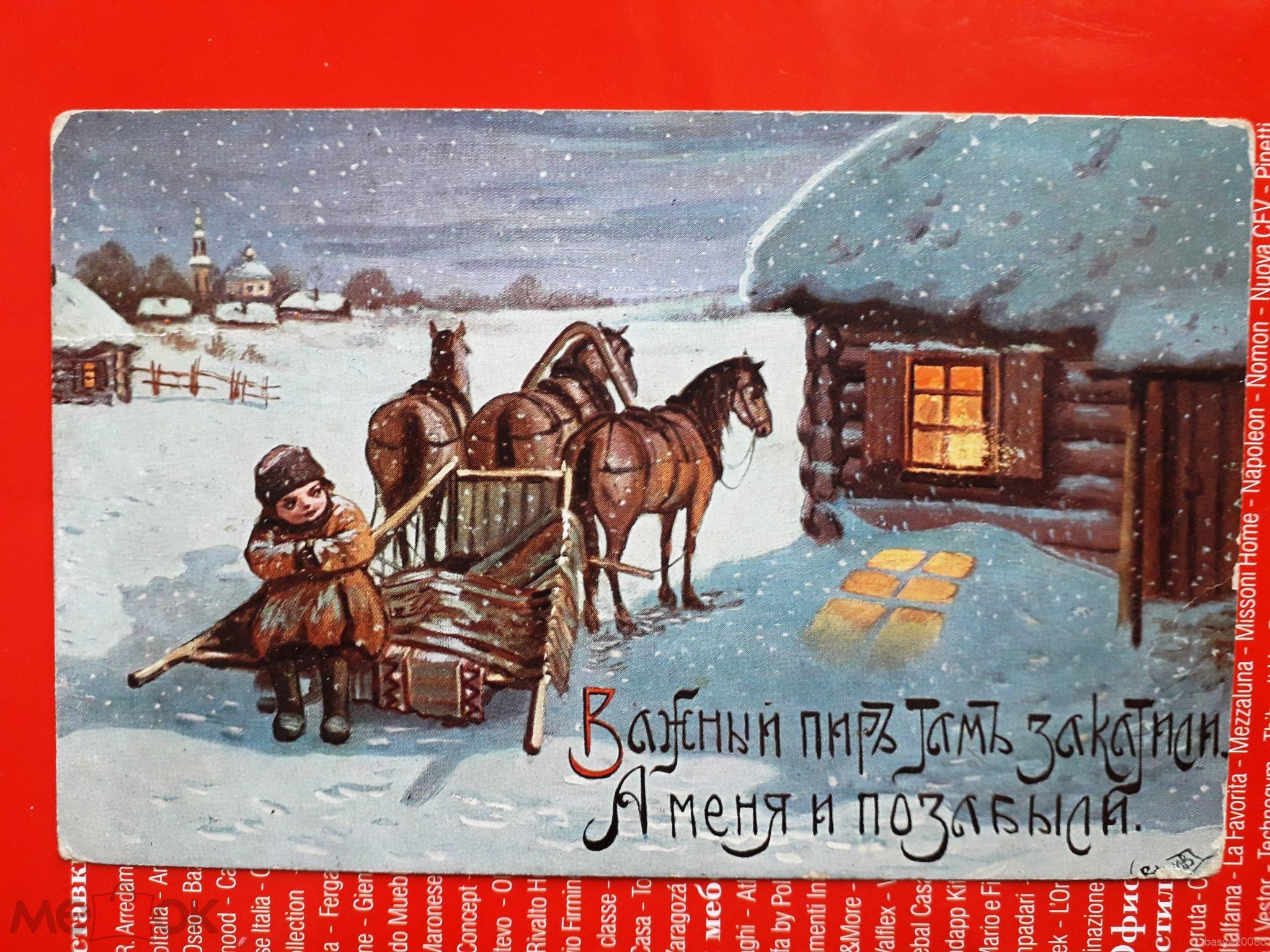 Открытки россии до 1917, днем рождения картинка