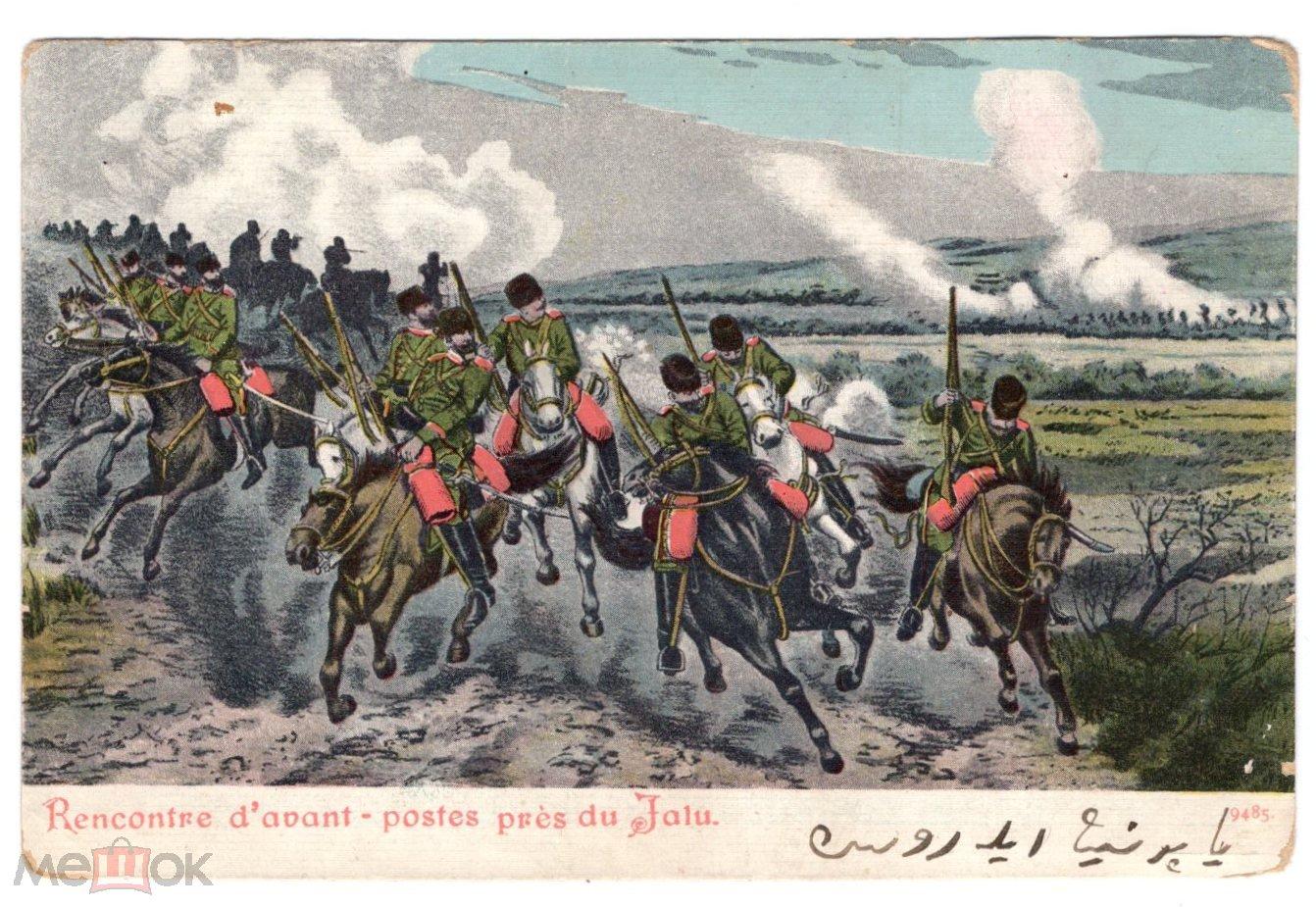 Открытки картинки, русско-японская война 1904-1905 на открытках