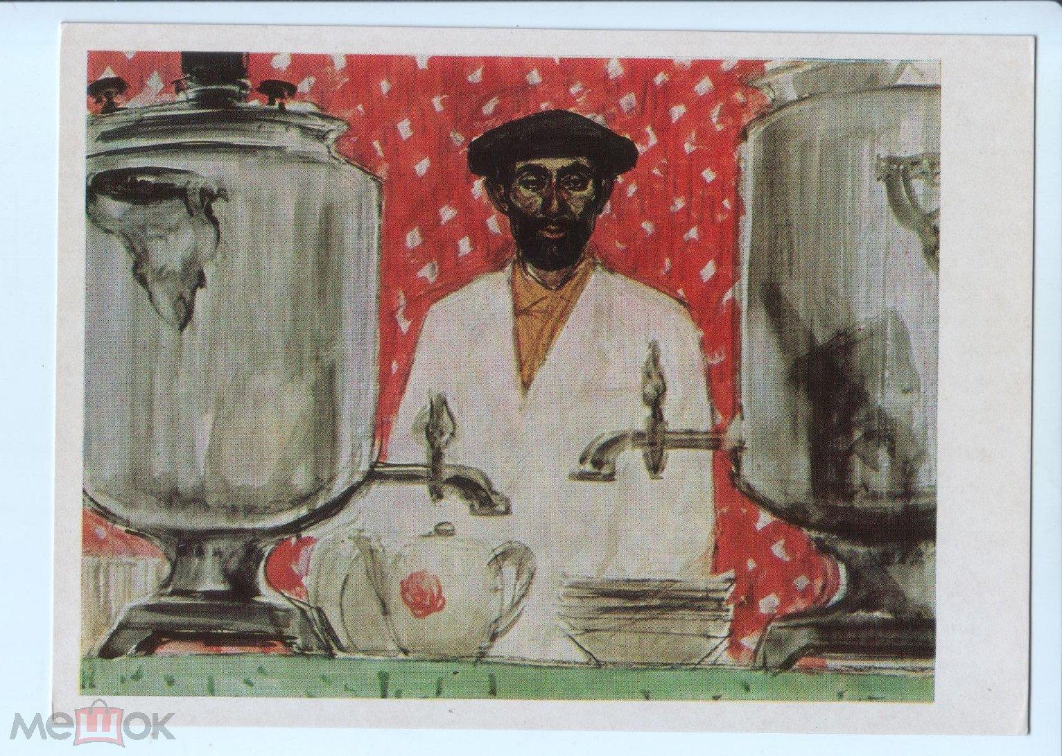Открытки советский художник стоимость, днем рождения