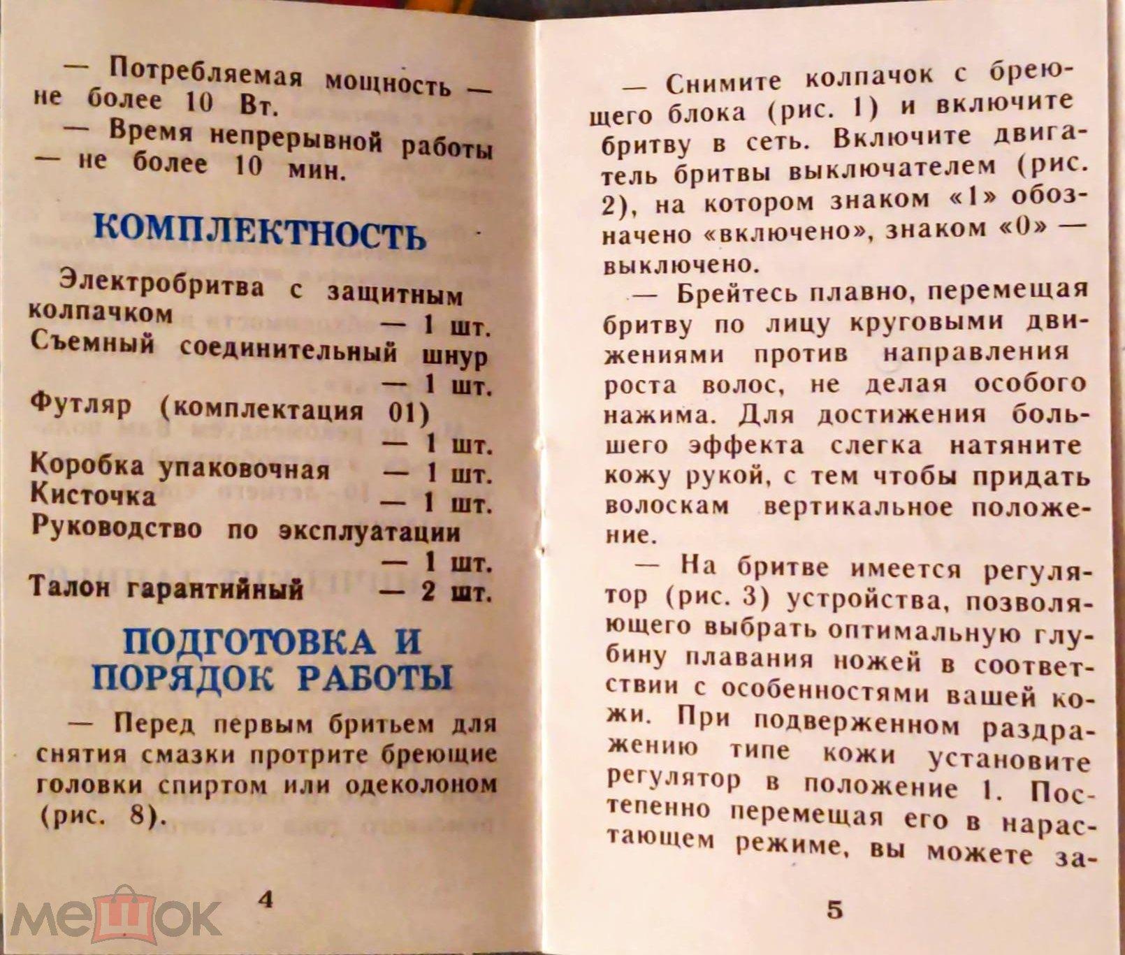 РУКОВОДСТВО ДЛЯ БРИТВЫ БЕРДСК - 9 !!!