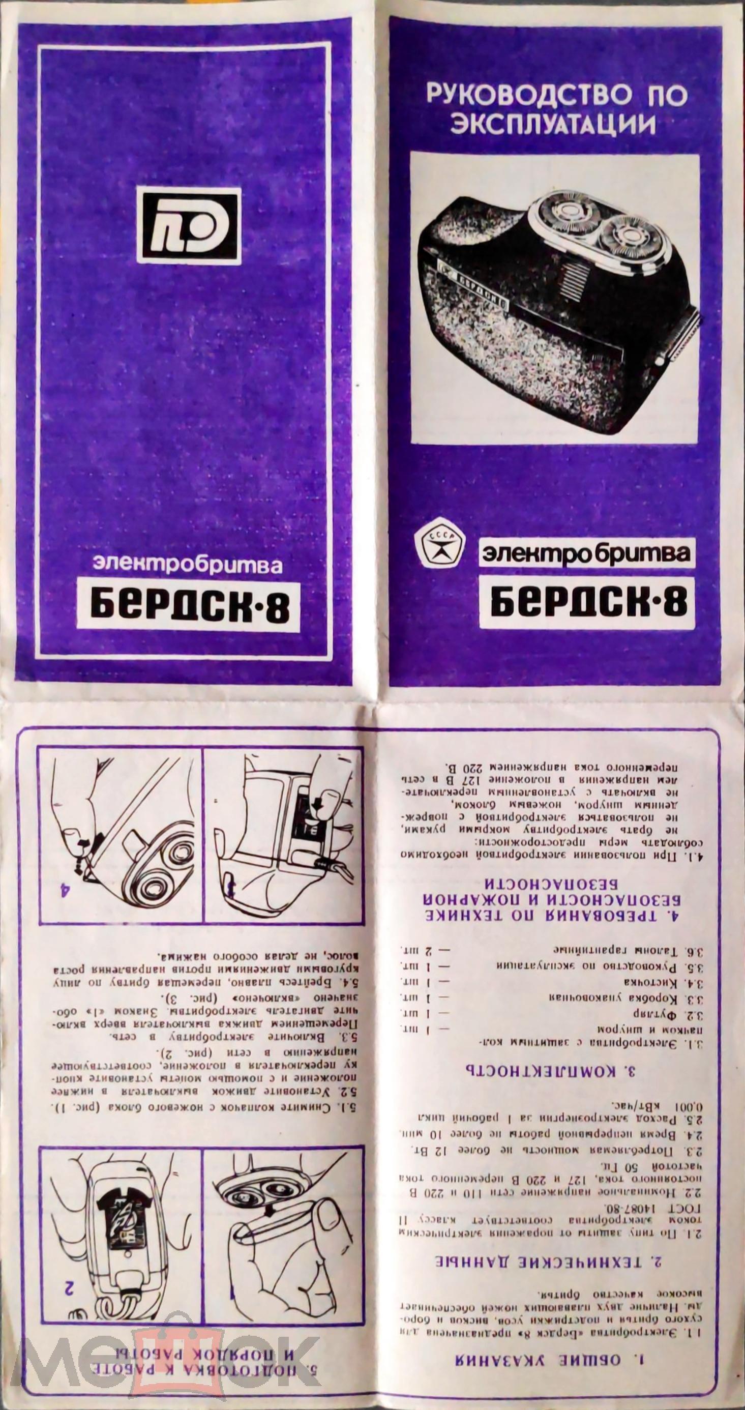 РУКОВОДСТВО ДЛЯ БРИТВЫ БЕРДСК - 8 (2) !!!