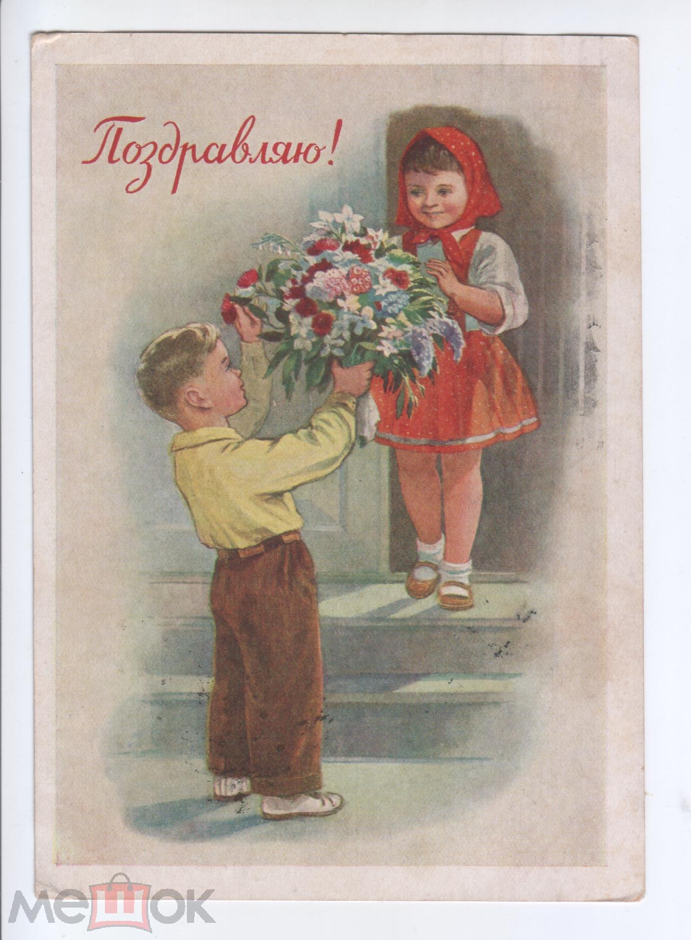 1957 открытки