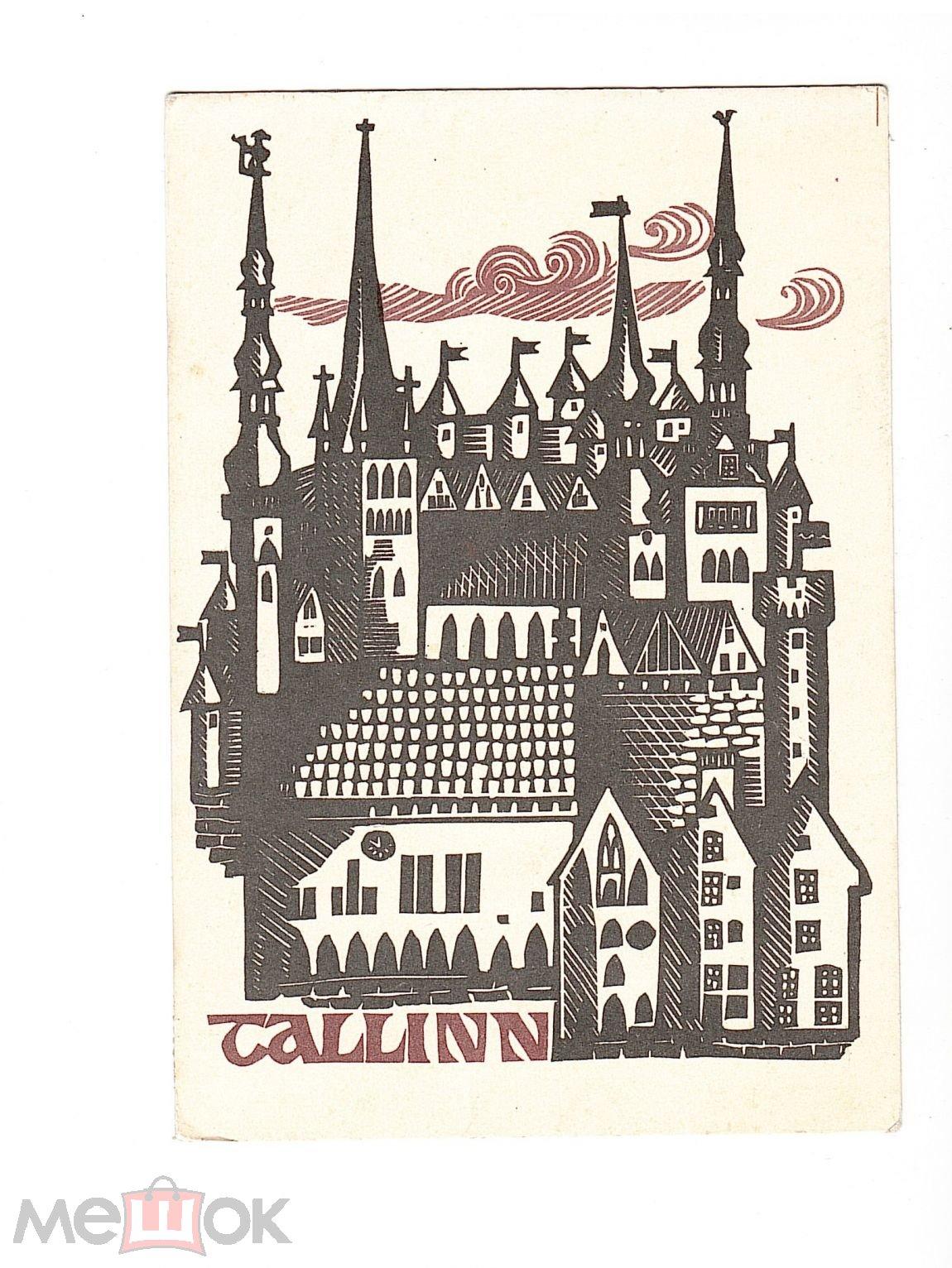 Любви парень, эстонские открытки