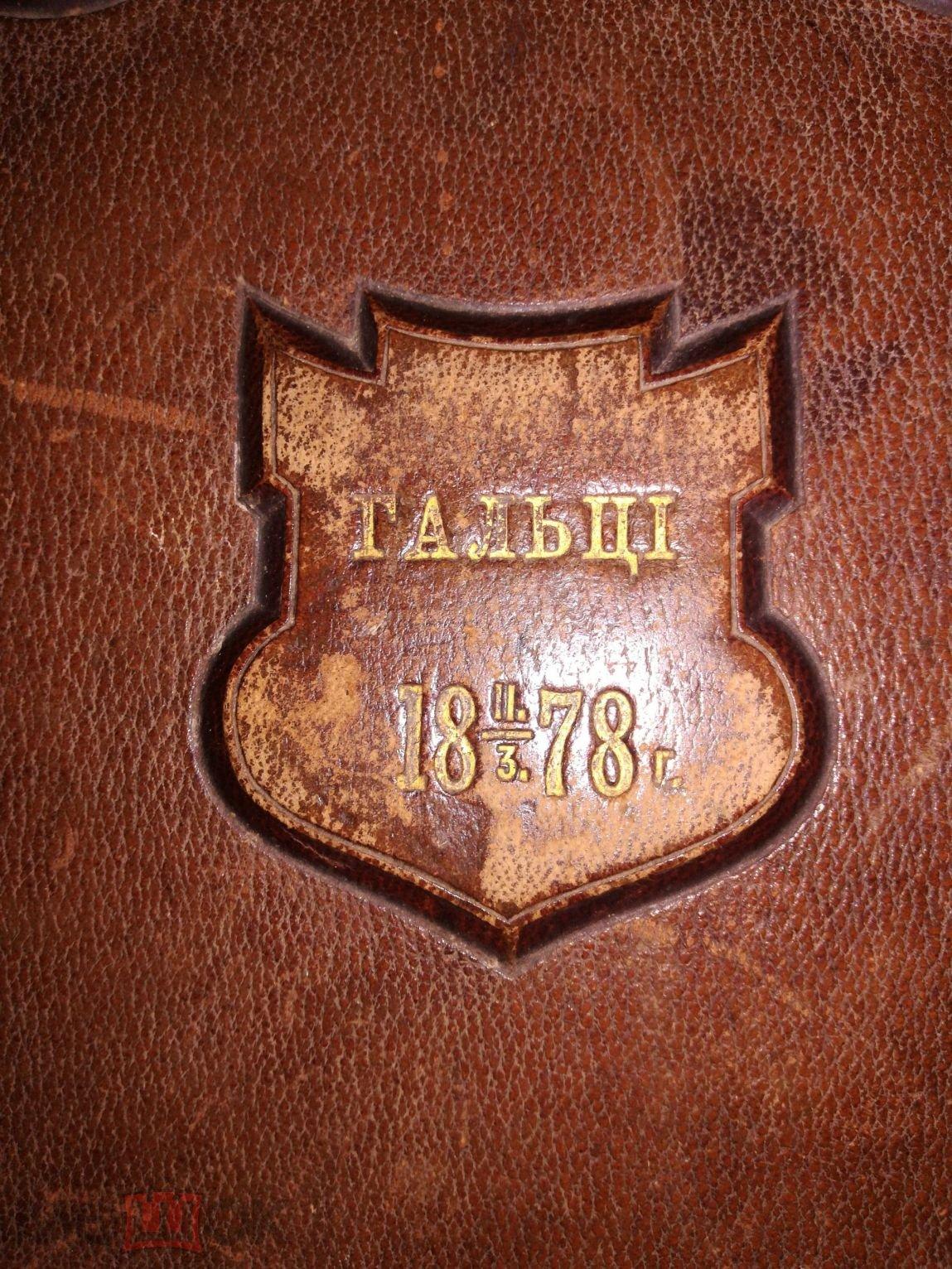 Альбом под фотографии Священника Царский 1878 г кожа золотой обрез фотография с Рубля за вашу цену!
