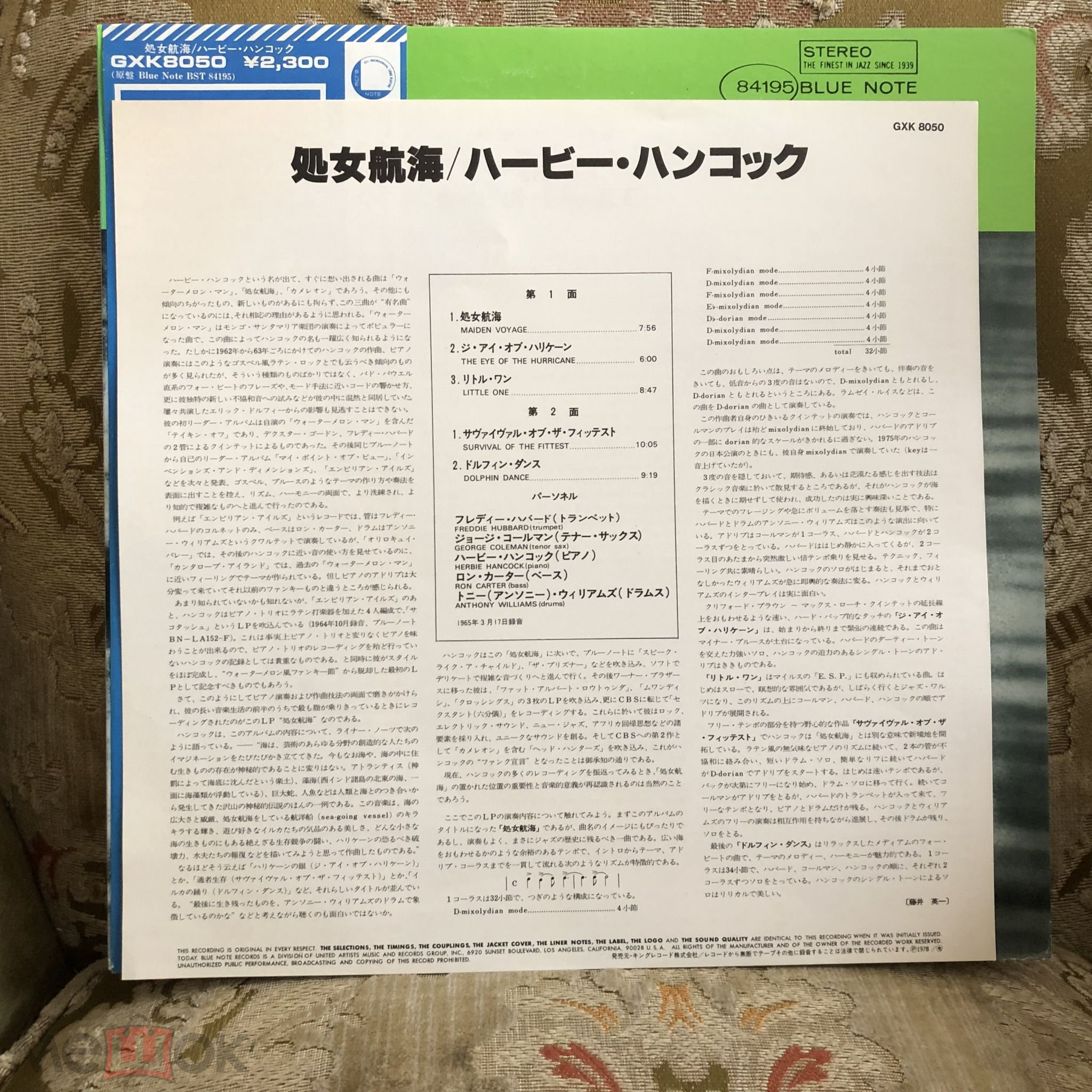 Herbie Hancock ‎– Maiden Voyage   Blue Note ‎– GXK 8050  1978 JAPAN  NM+  OBI  ОТ 1 РУБЛЯ