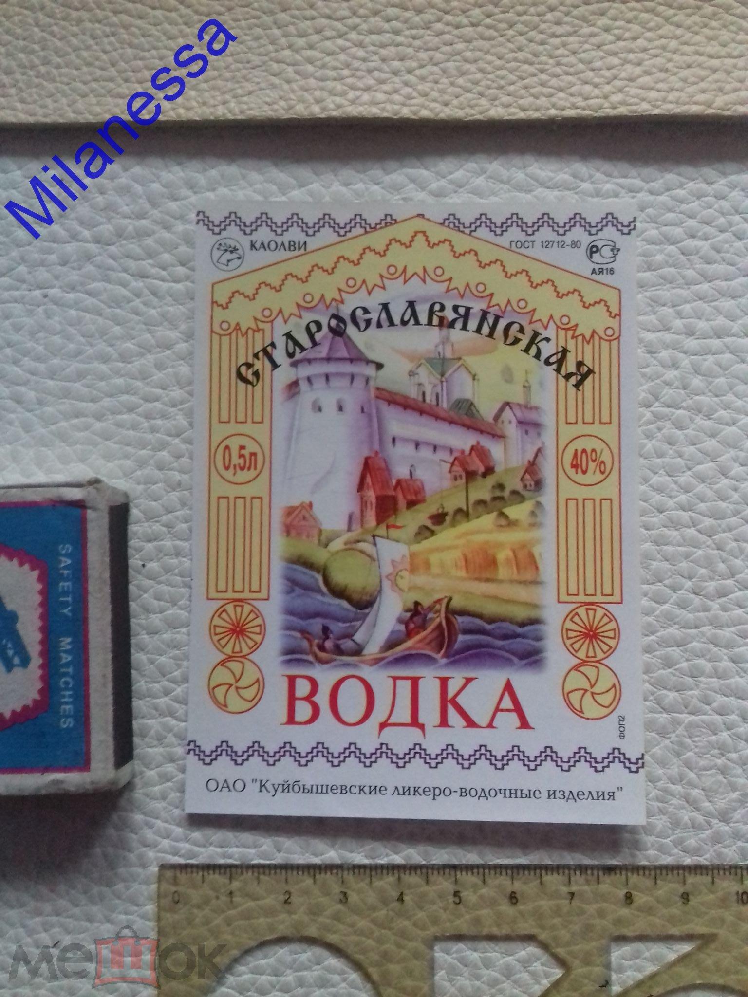 Водочная этикетка. Водка. СТАРОСЛАВЯНСКАЯ. ГОСТ 80. Куйбышев. Новосибирская обл. #3813
