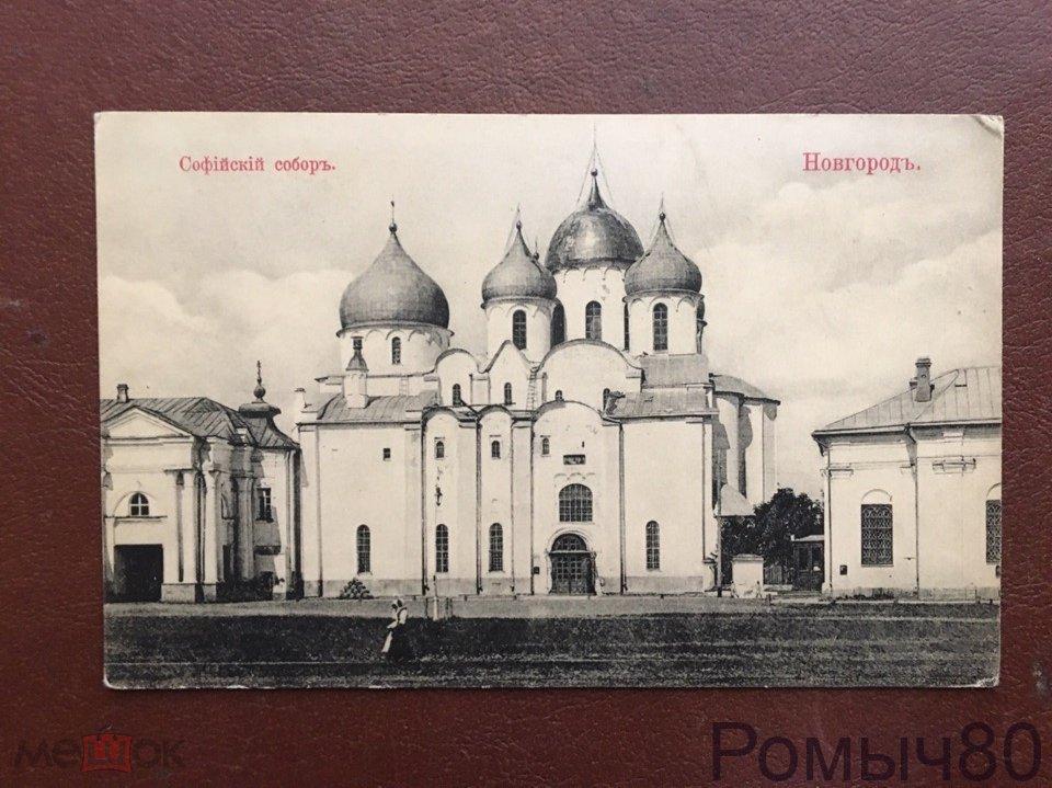 Днем, старинные открытки новгород