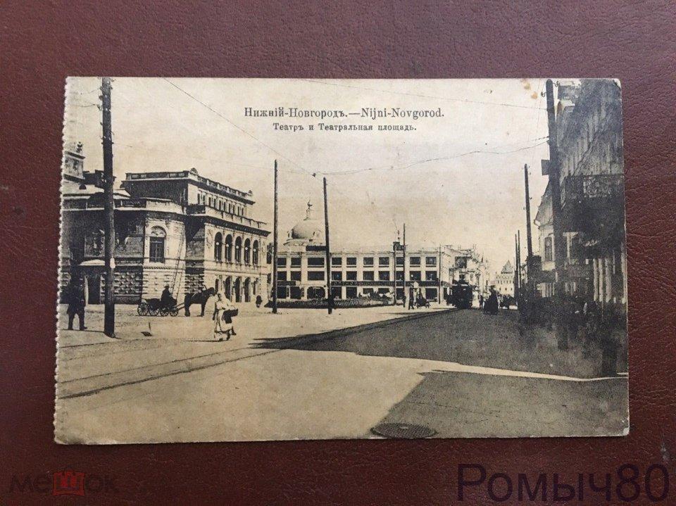 Открытки, старая открытка нижний новгород