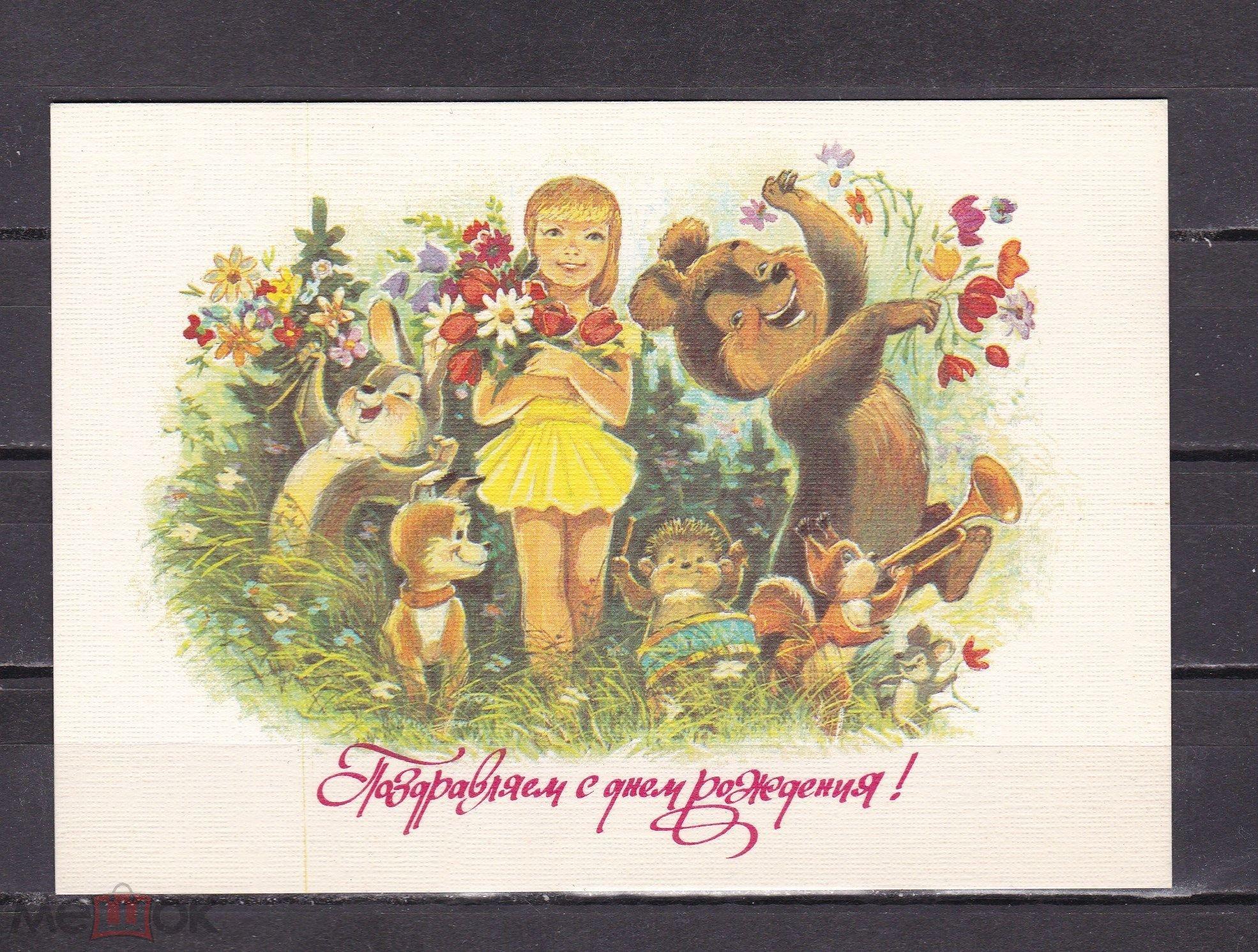 Открытки советских времен поздравляю, открыток новый