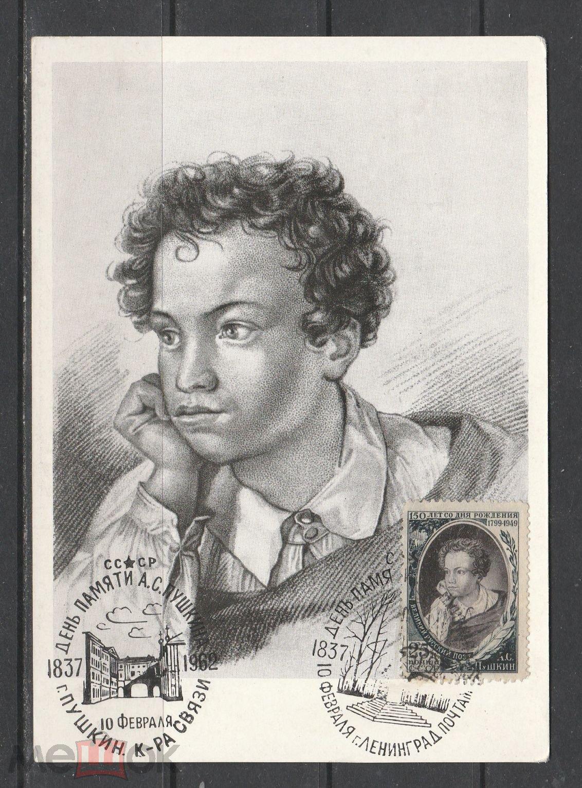 Открытка на день памяти пушкина, открытки дню