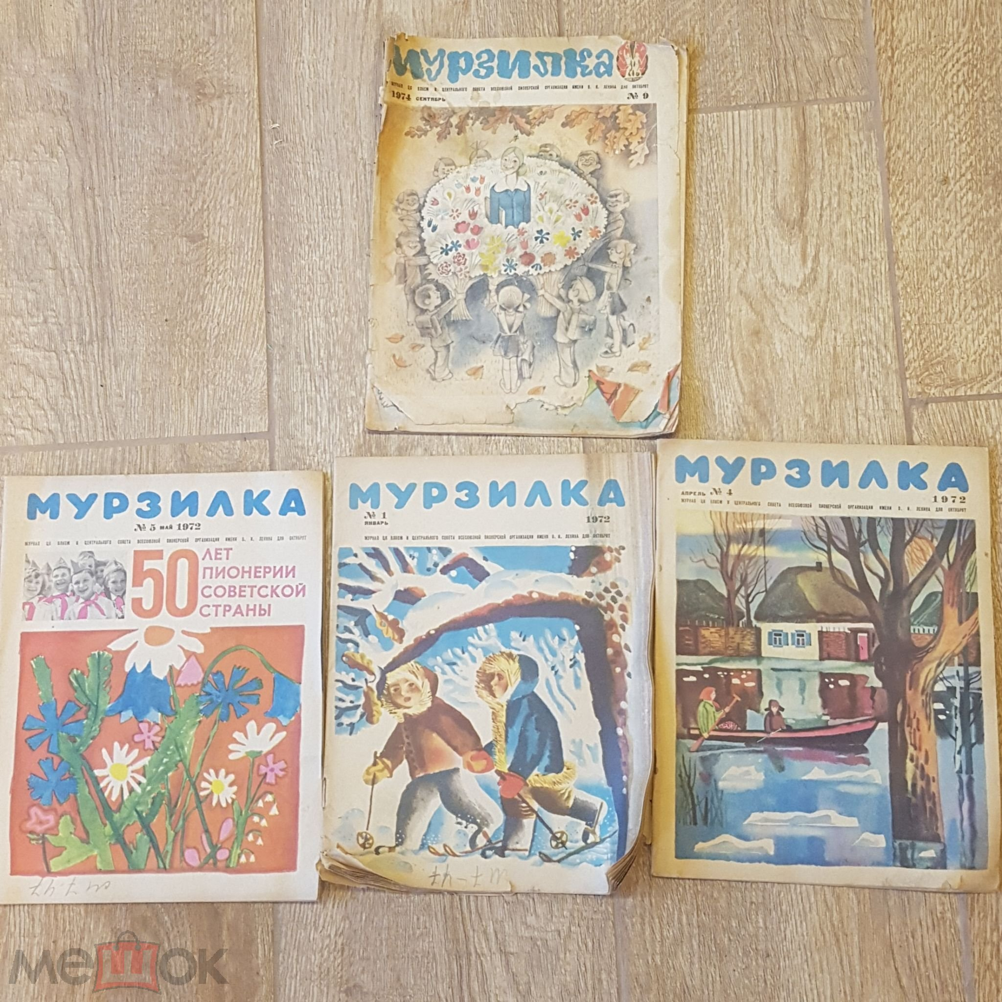 журнал Мурзилка 33 штуки 1969 ,1971, 1972, 1973, 1974 ,1978, 1979,1980,1881, 1983 год
