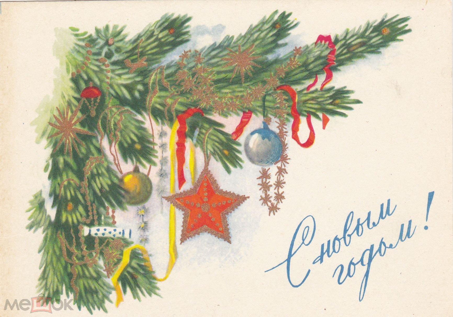 Советские открытки новый год 70 80 годов, узи