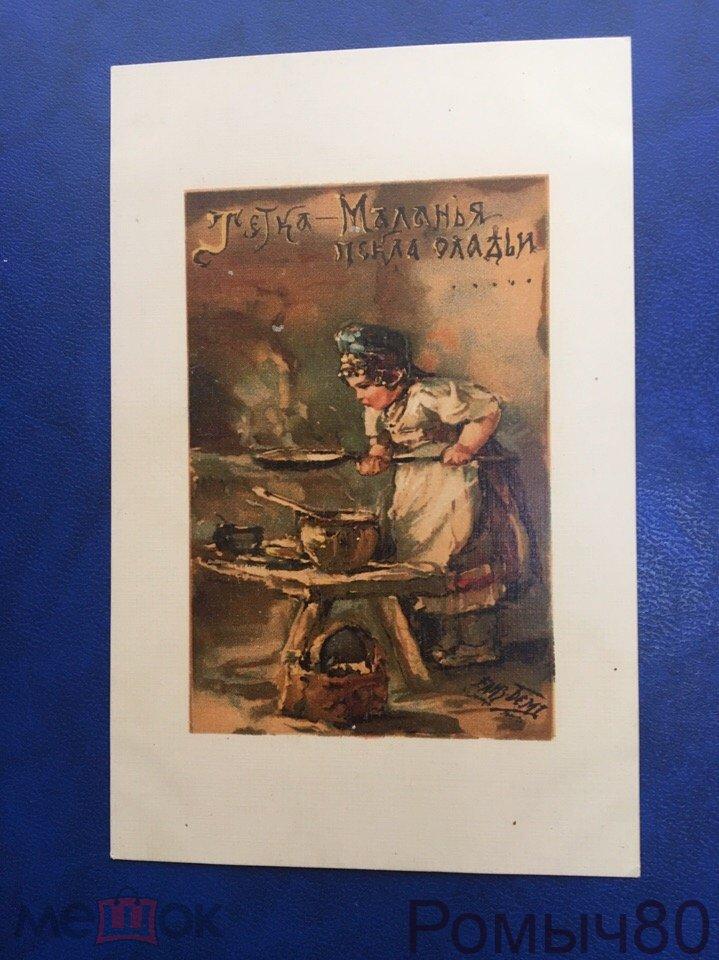 Иван лапин открытки