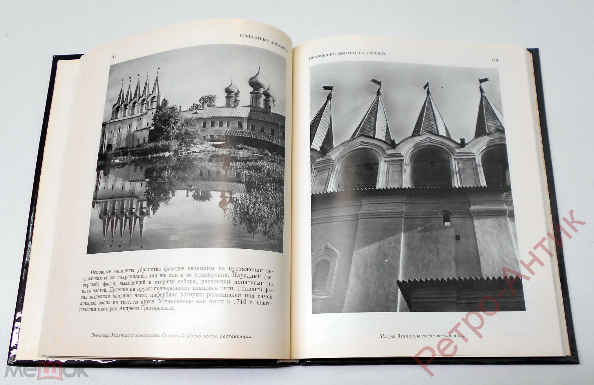 Книга, Памятники Архитектуры Ленинградской области, 1987 год, СССР, с 1 рубля