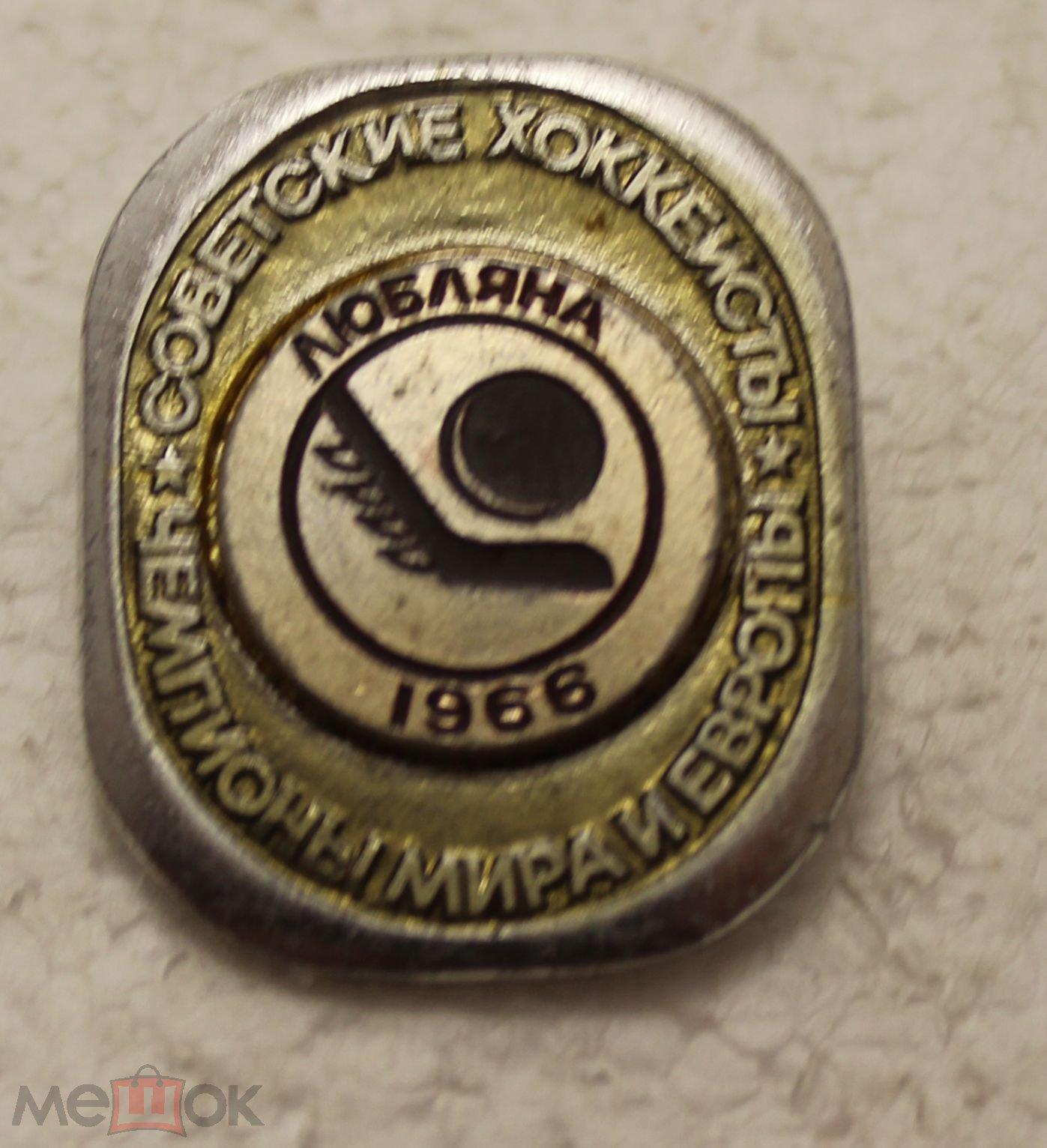 Серия Советские Хоккеисты Чемпионы Мира и Европы (Любляна 1966 год)