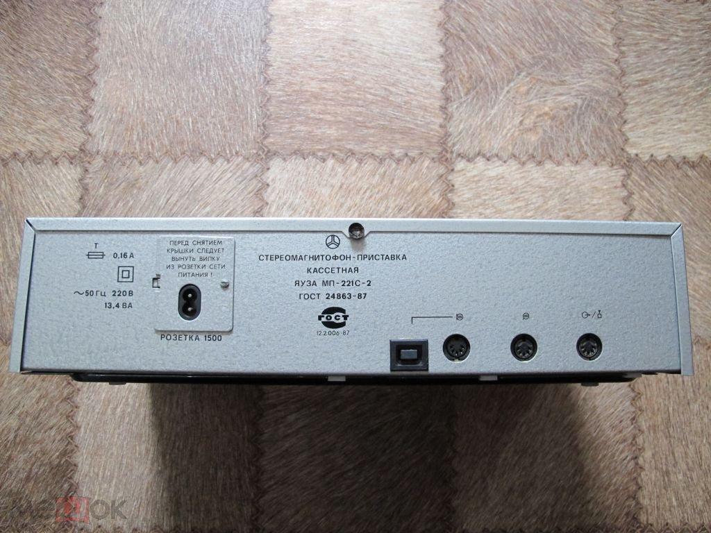 СССР магнитофон кассетный стерео Яуза МП 221С 2 кассетник рабочий редкий
