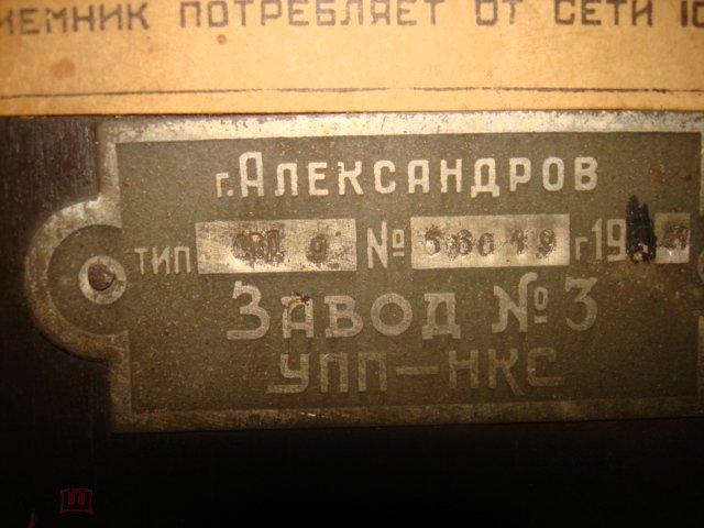 Ламповый Радиоприемник СВД-9. 57.