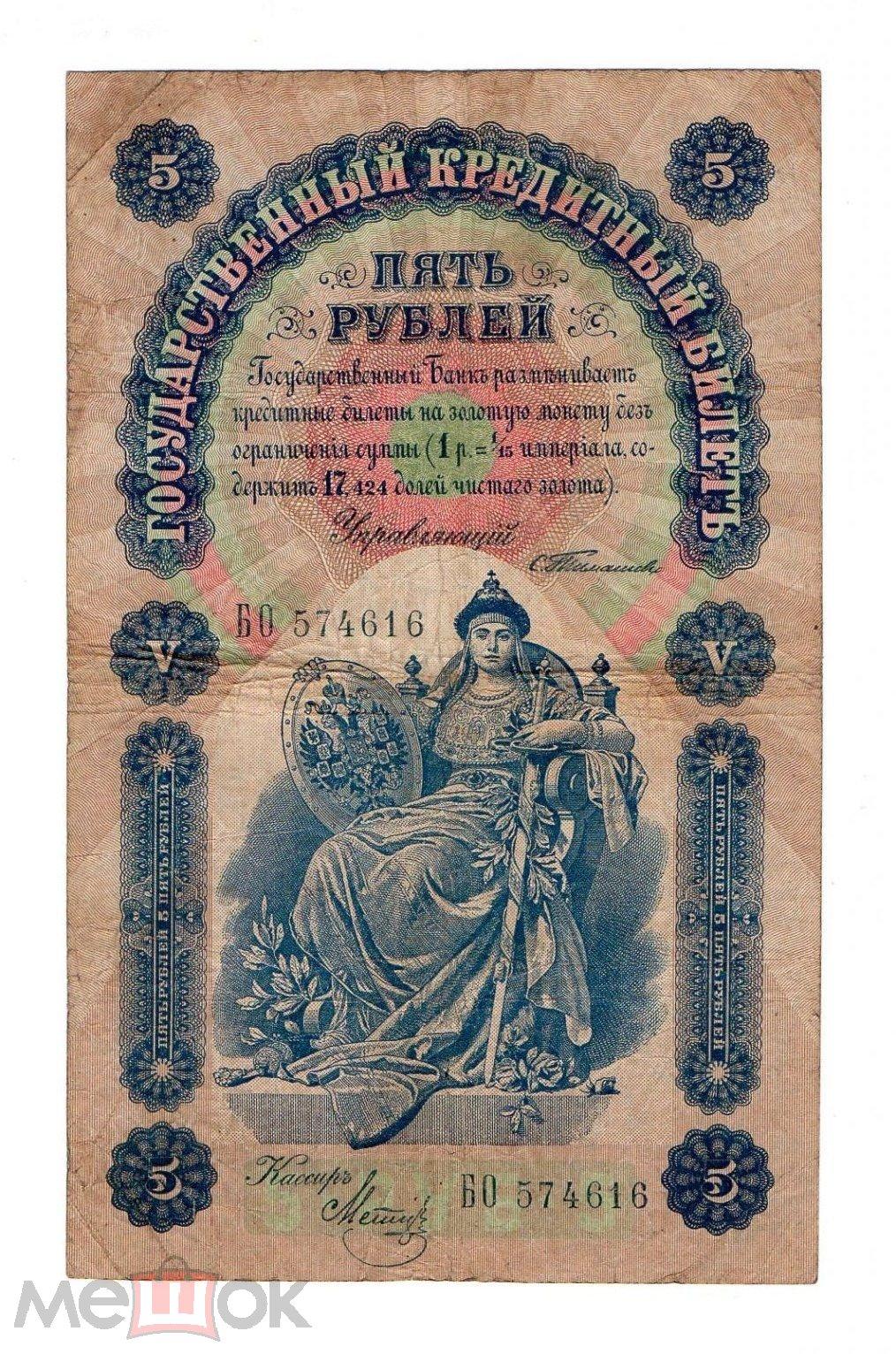5 руб. 1898 г. Тимашев - Метц. Состояние!