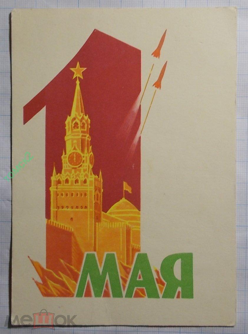 Рамадан, 1 мая открытка ленин