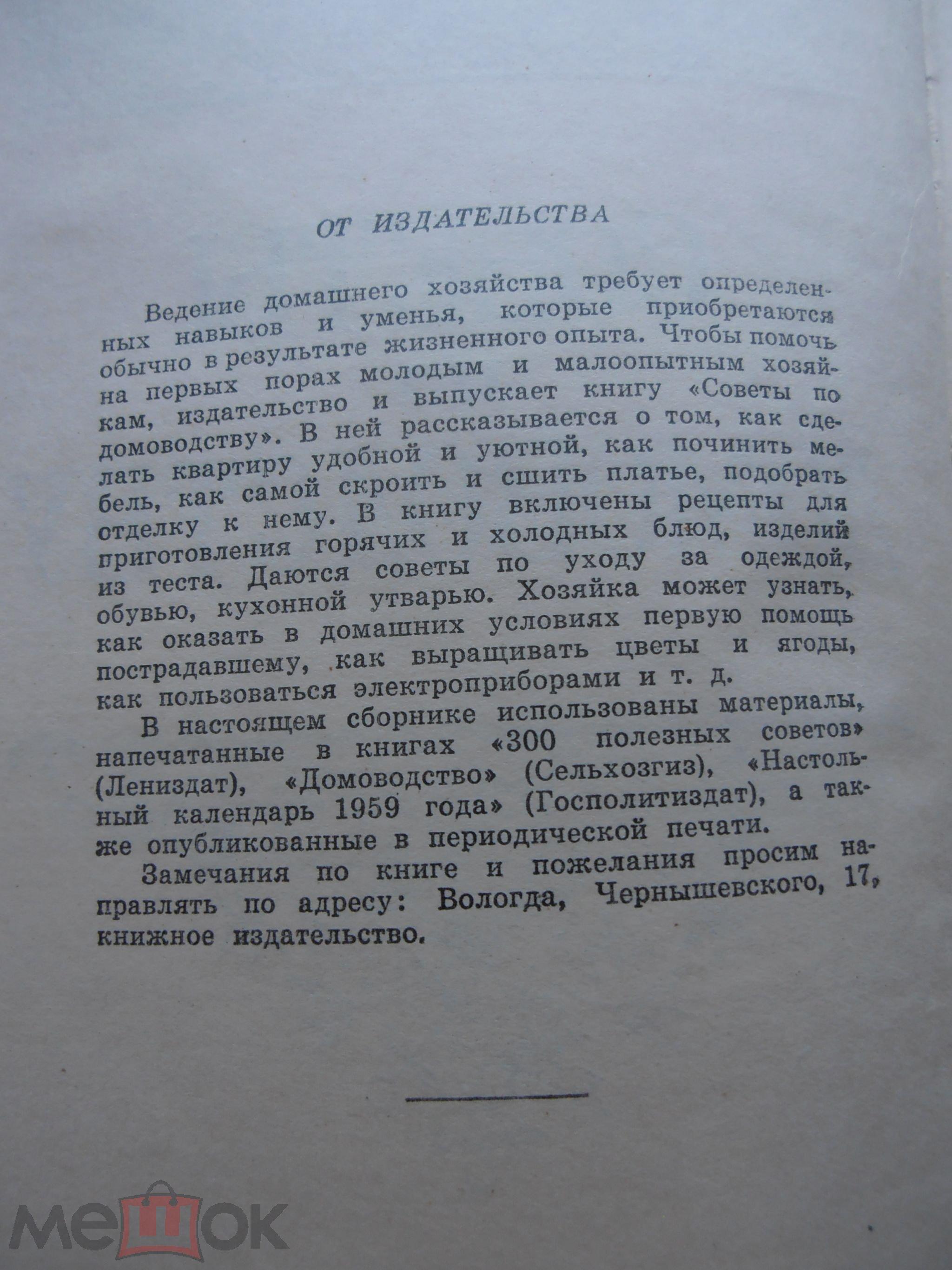 Советы по ДОМОВОДСТВУ. 1959 год. Вологда. Книга СССР.