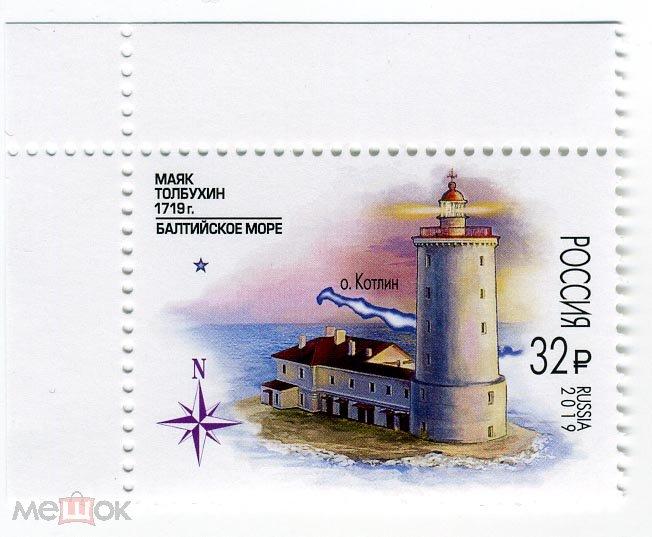 Бойся, марка по россии открытка цена 2019