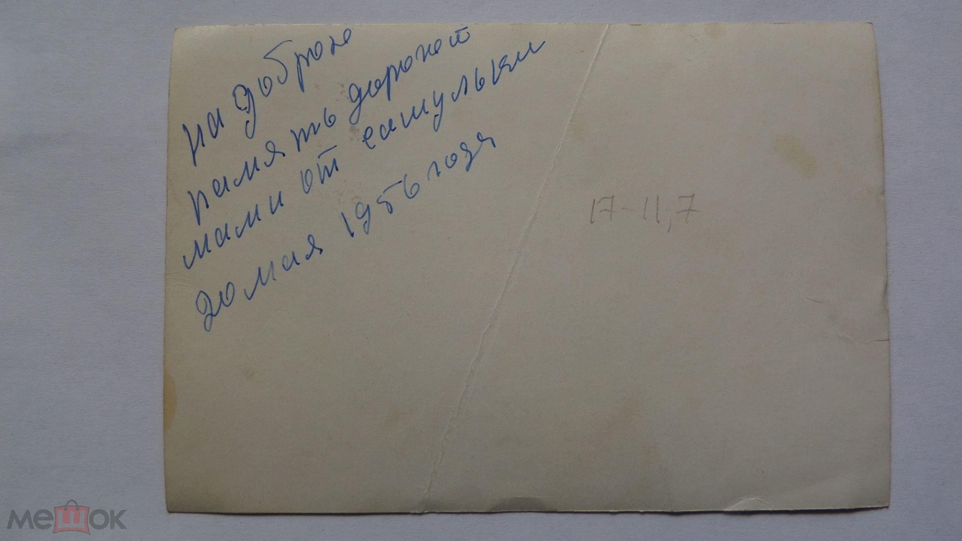 Мальчик. Ориг фото. 1956. 17-11,7 см