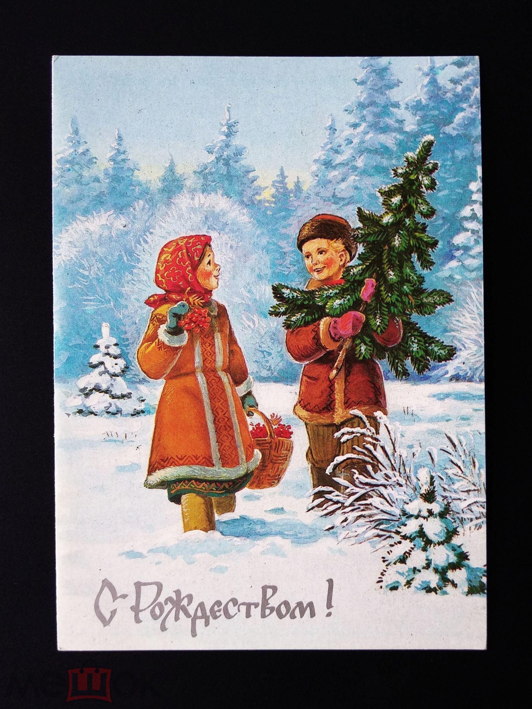 Открытка 1992 года зарубин с рождеством цена, вконтакт