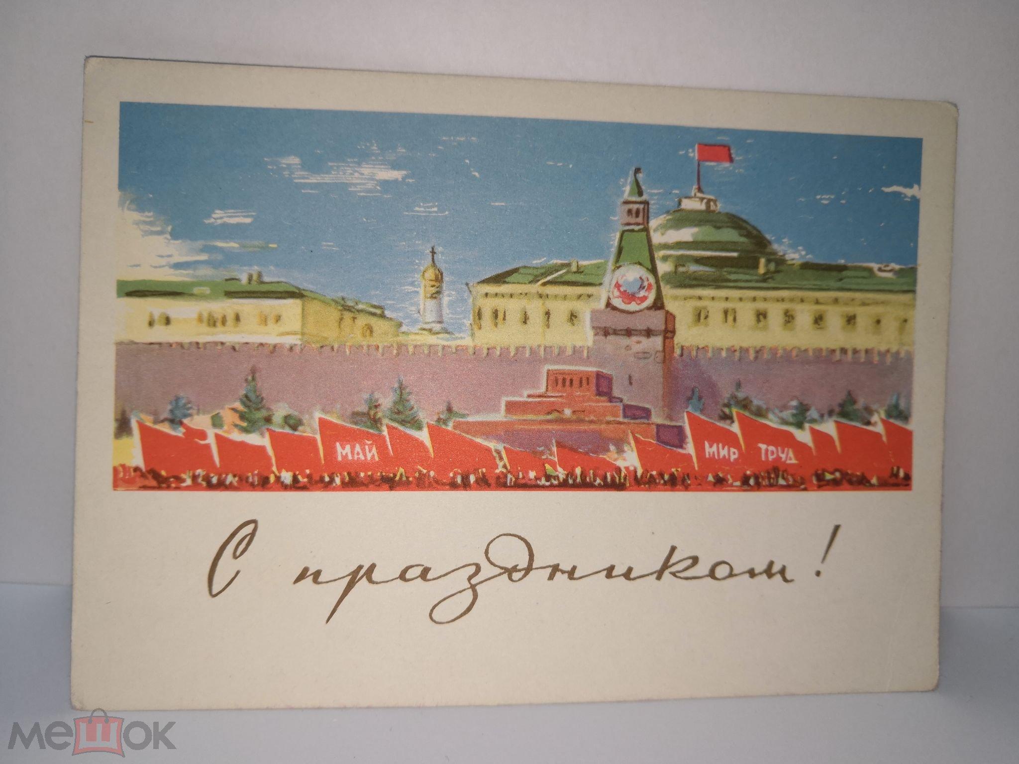 Днем рождения, отправка почтовых открыток по миру стоимость