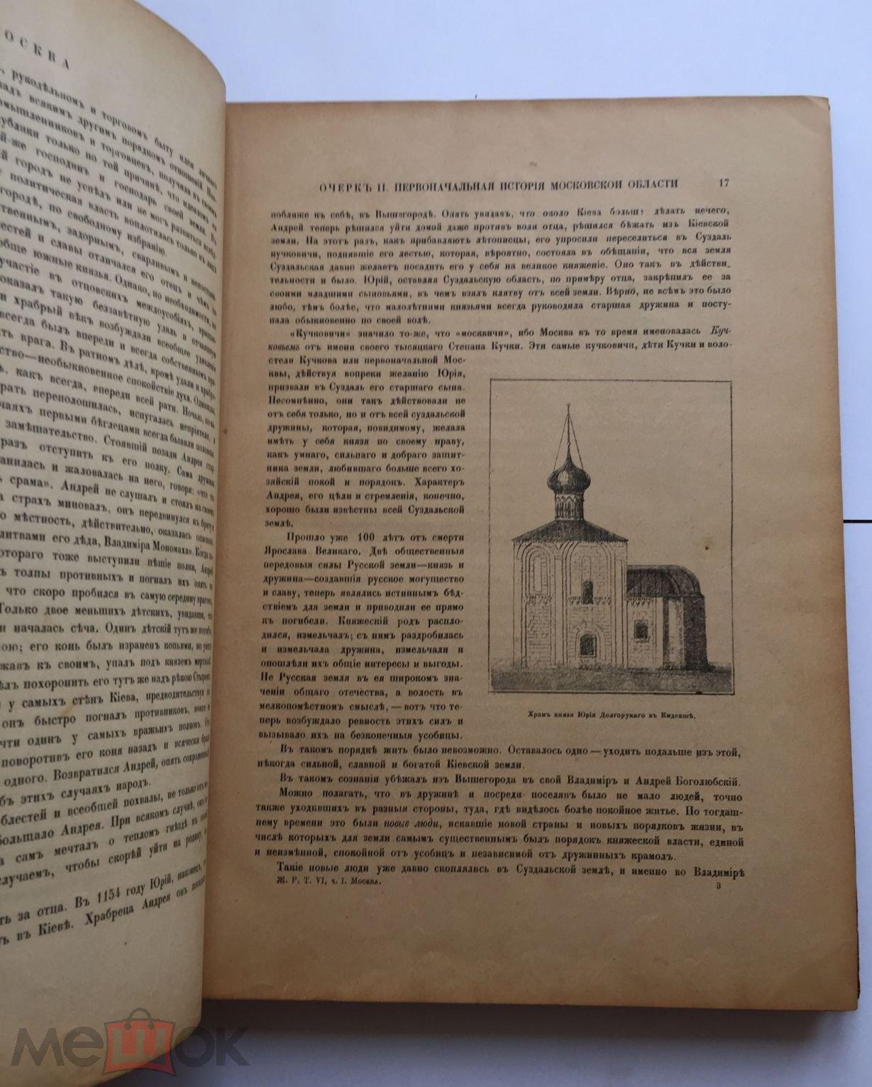 Живописная Россия т.6,ч.1.(Москва и Московская промышленная область)