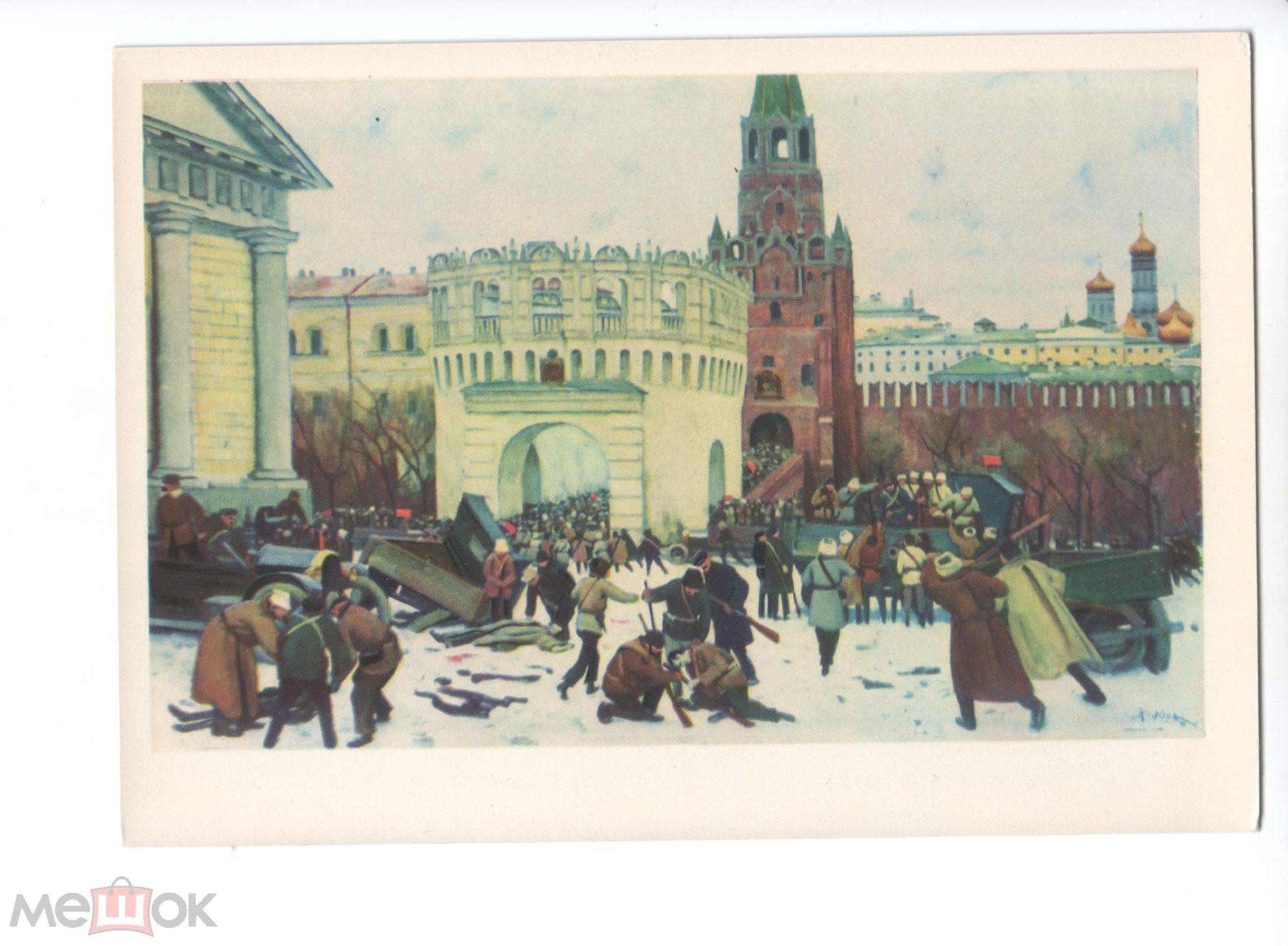 Днем, почтовая открытка 1872 года