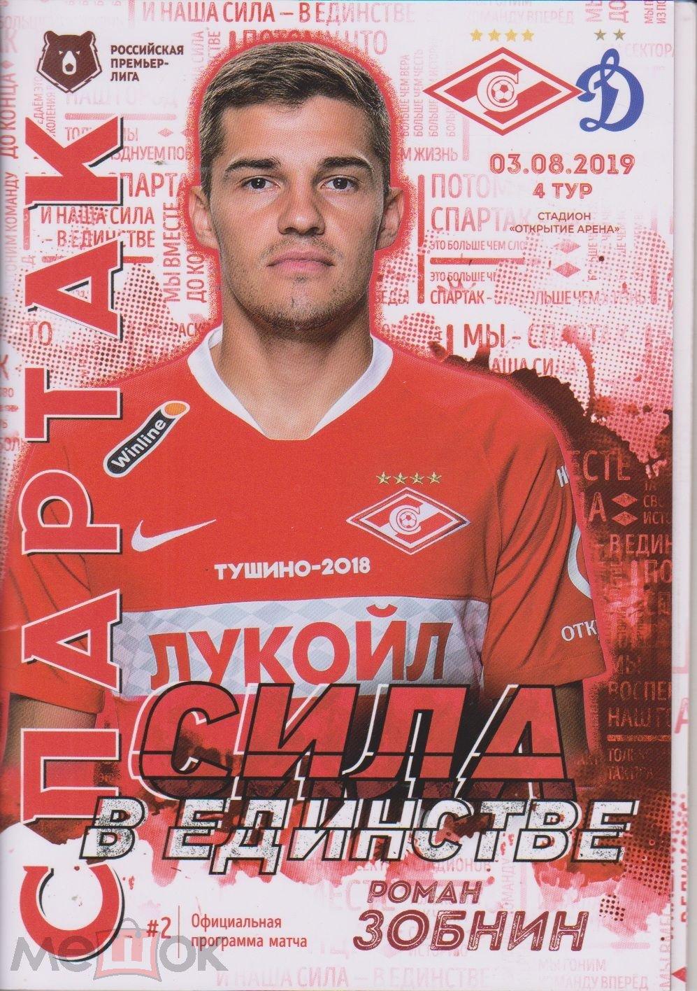 2019 спартак Москва - Динамо Москва