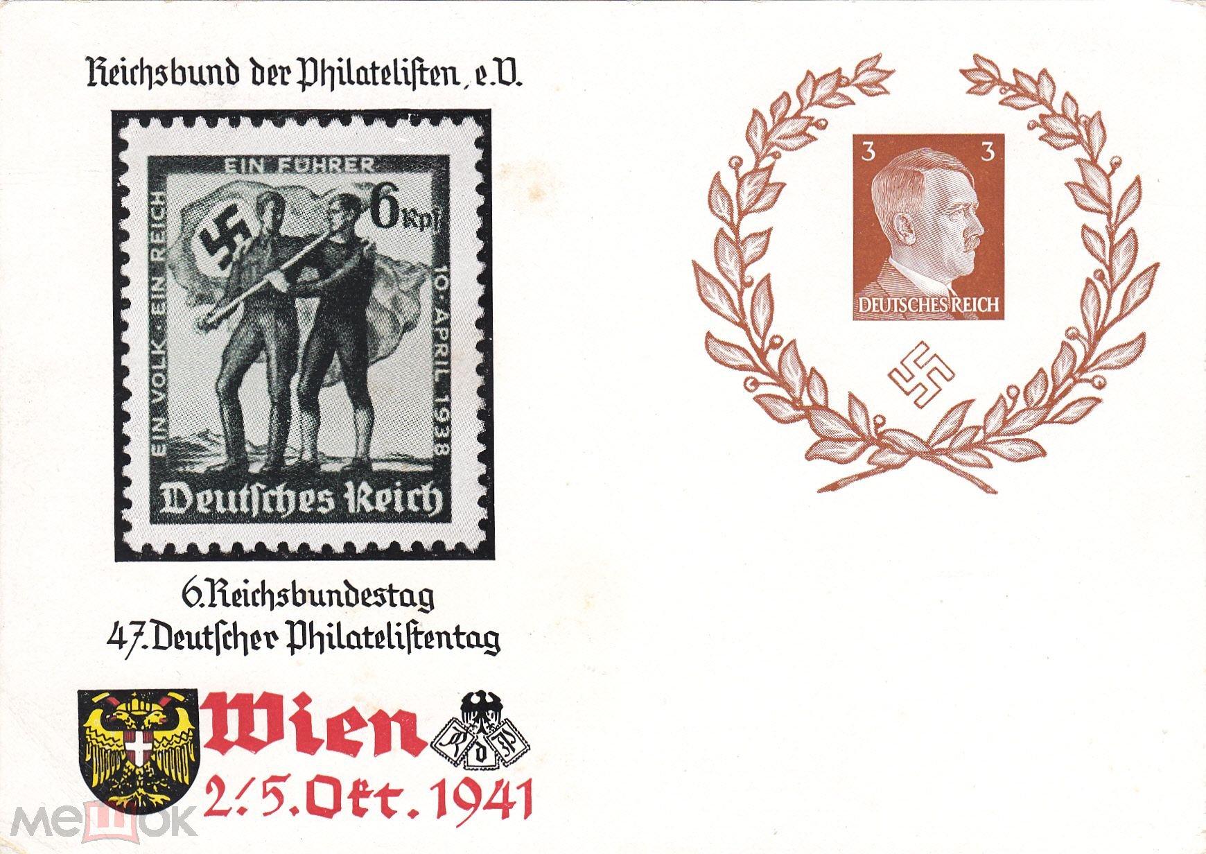 Поздравления днем, каталог открытки 3 рейха