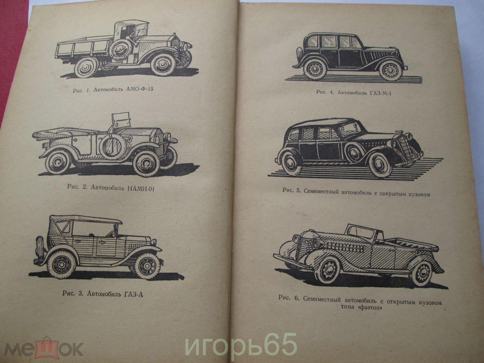 СПУТНИК АВТОЛЮБИТЕЛЯ АВТОМОБИЛИ 1963
