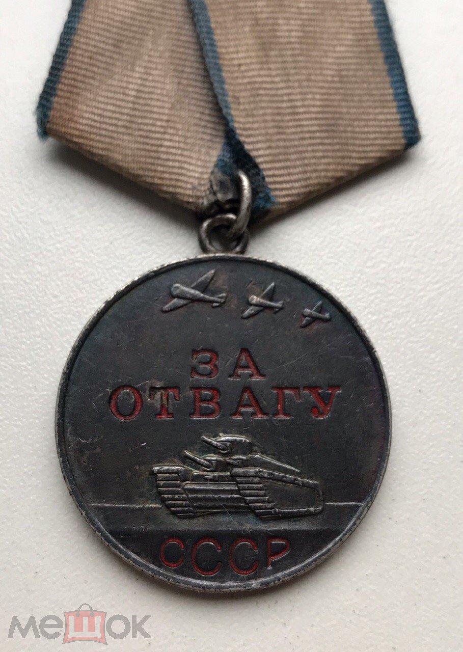 Смешные картинки медаль за отвагу