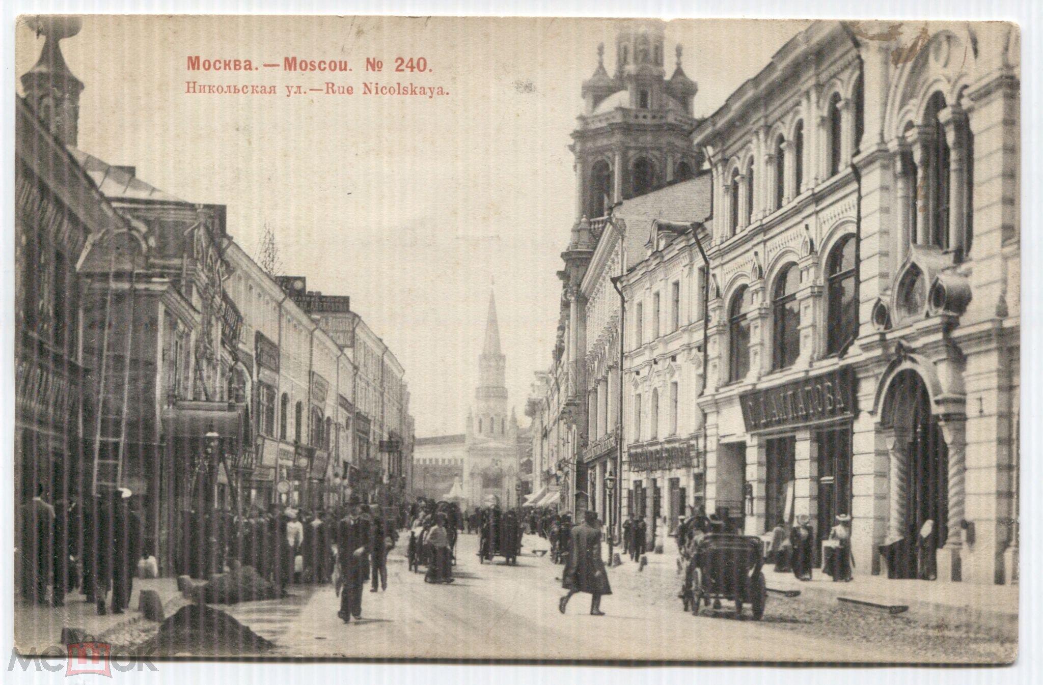 Дореволюционные открытки городов россии