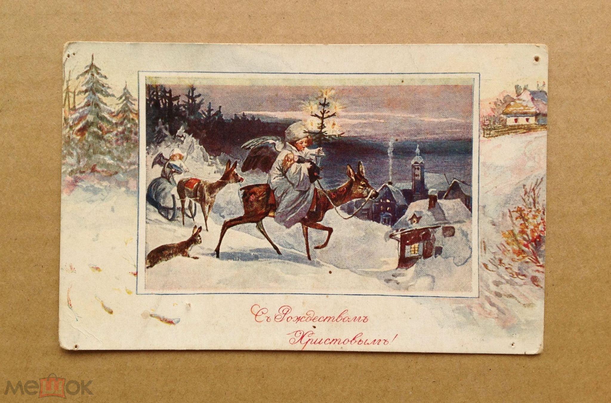 Редкие антикварные открытки